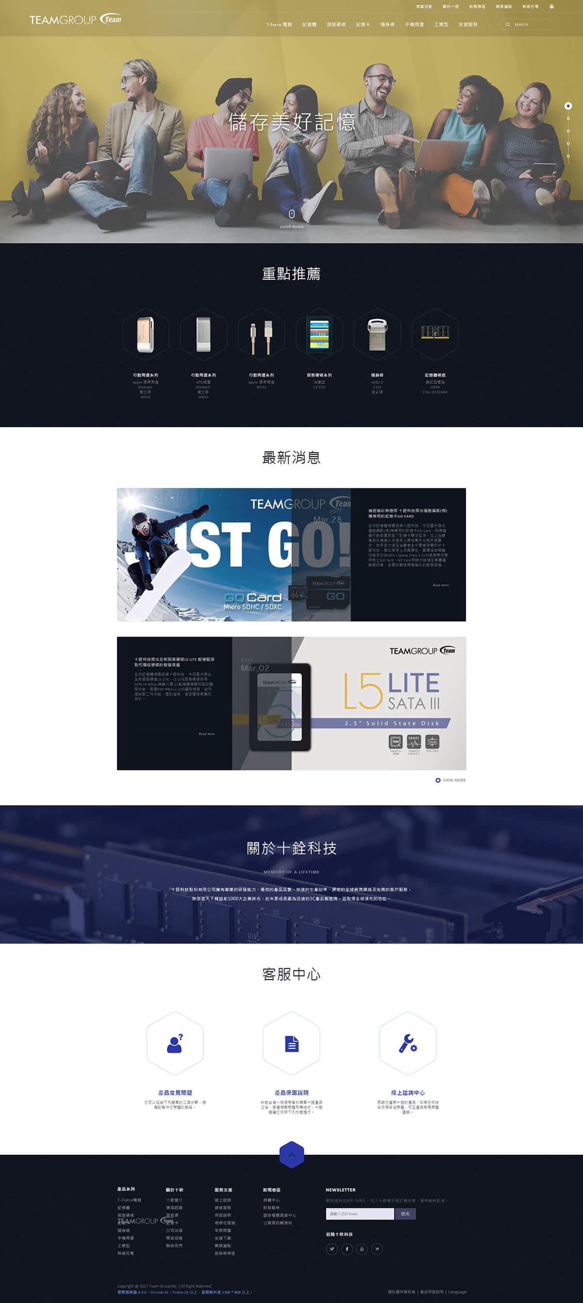 十銓科技股份有限公司-網頁設計