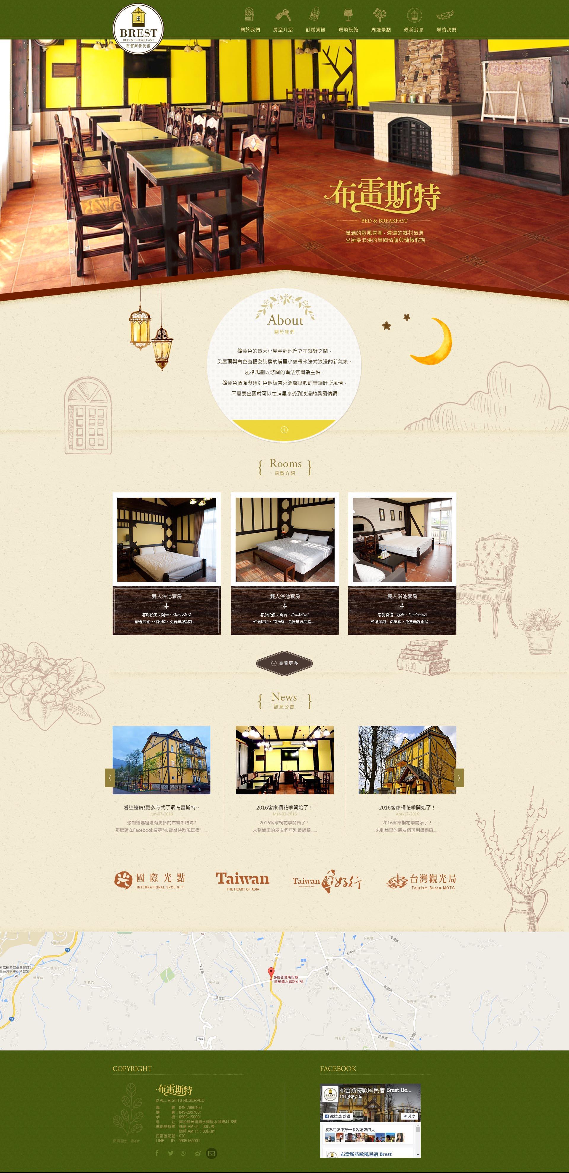 布雷斯特民宿-網頁設計
