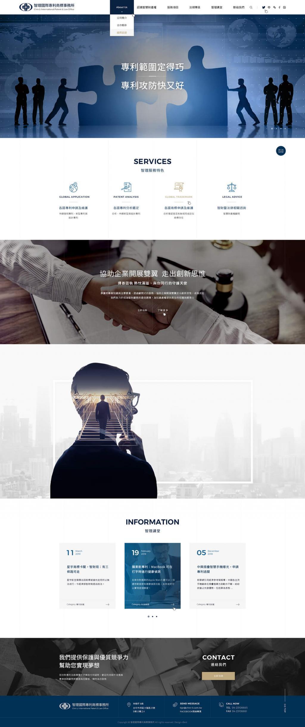 智理國際專利-網頁設計