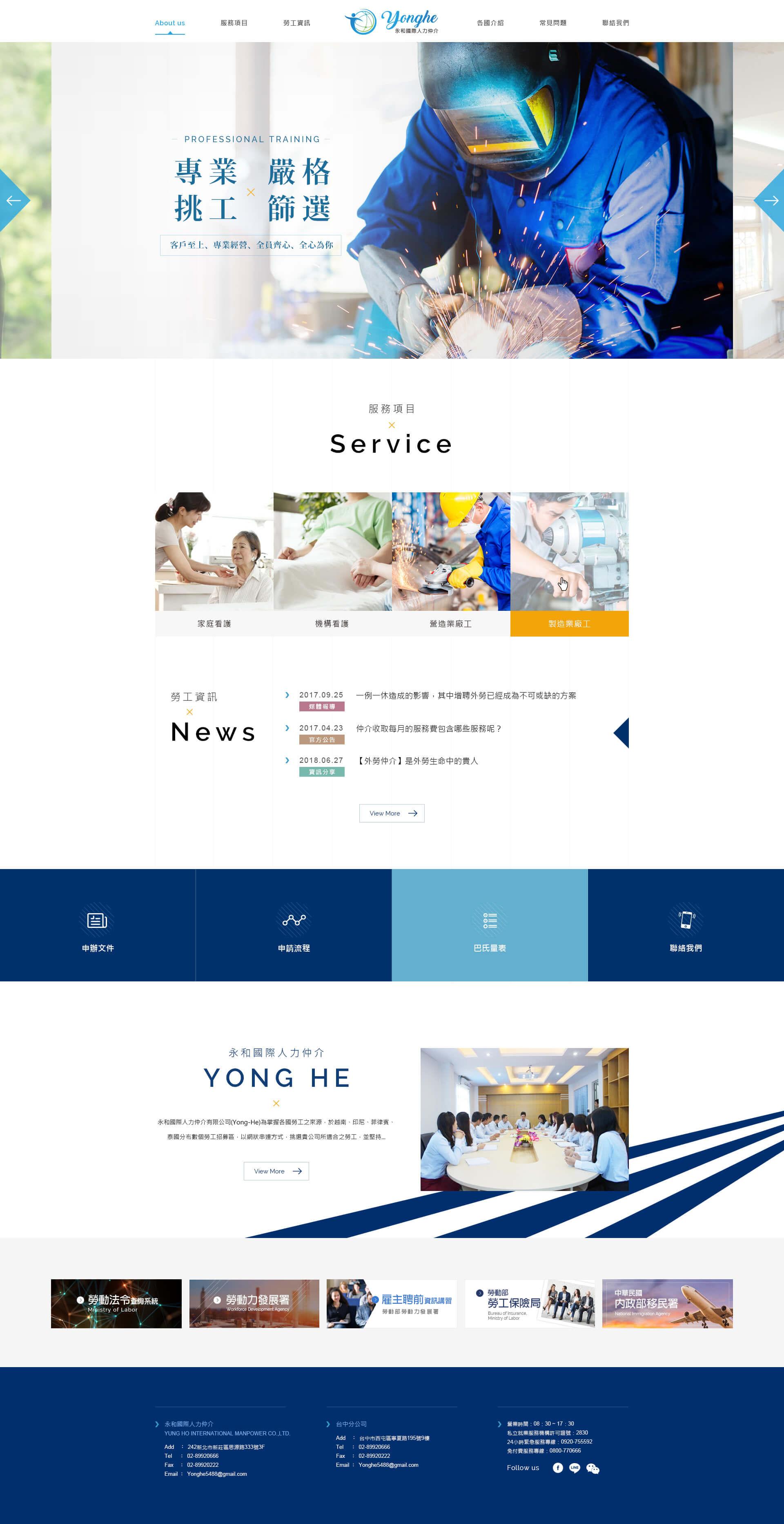 永和國際人力仲介-網頁設計