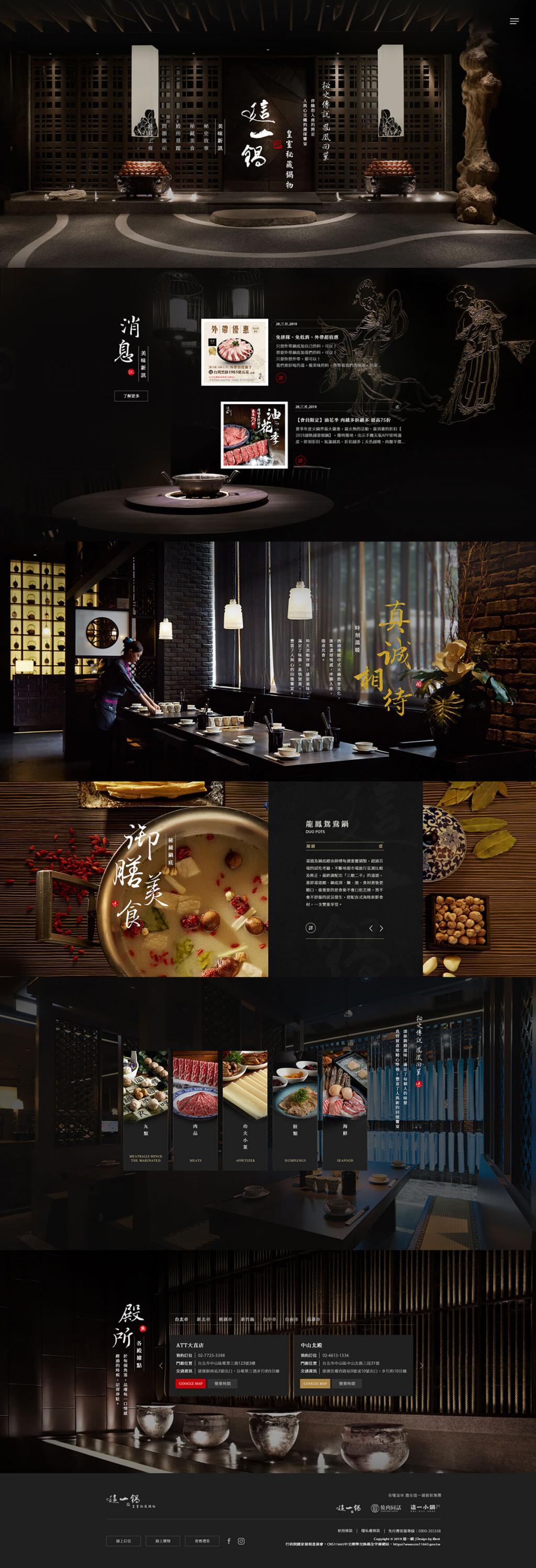 這一鍋皇室秘藏鍋物-網頁設計