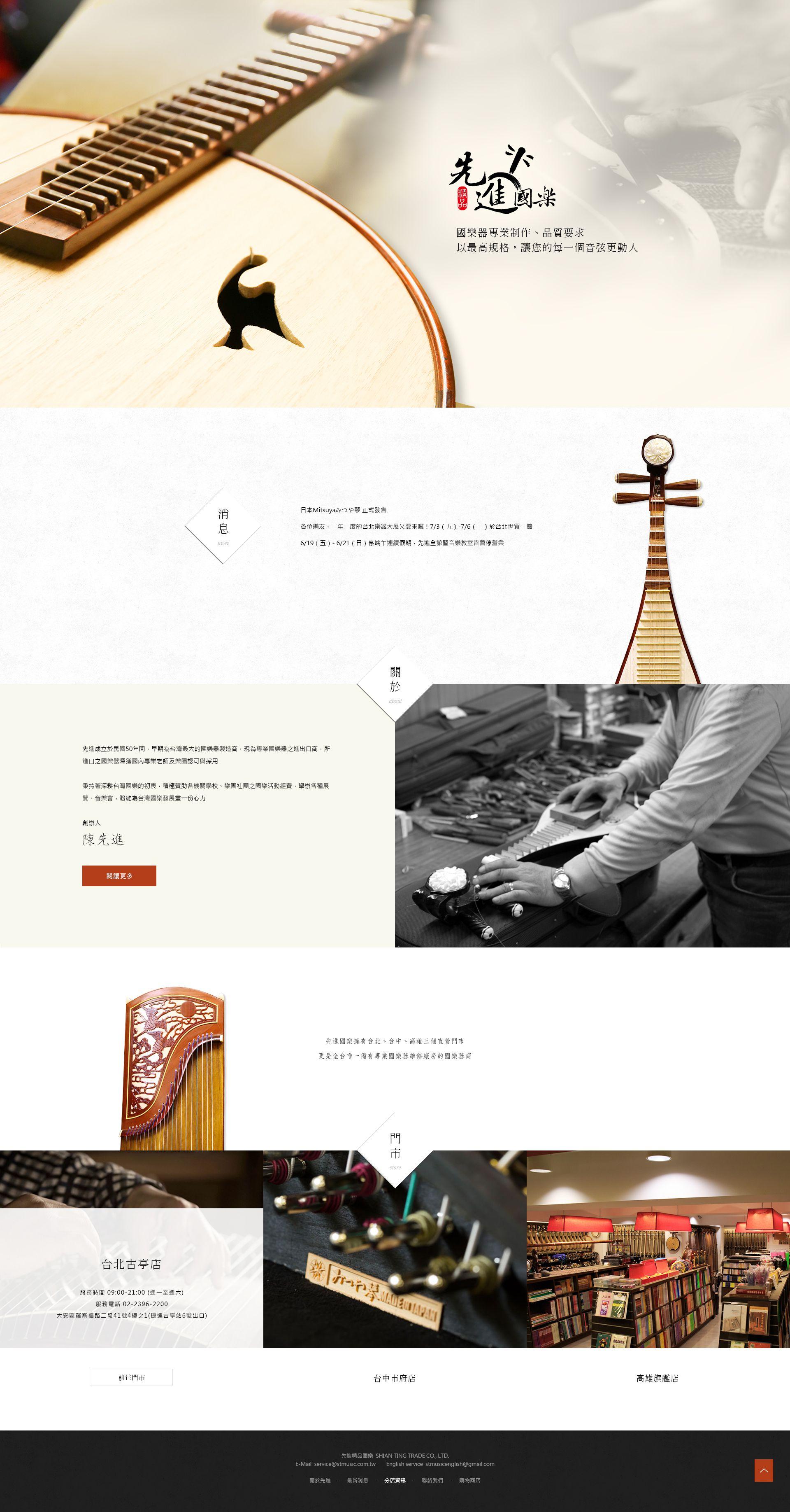 先進精品國樂-網頁設計
