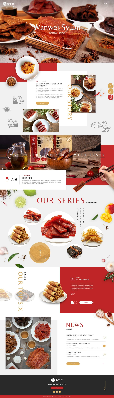 萬味軒食品-網頁設計