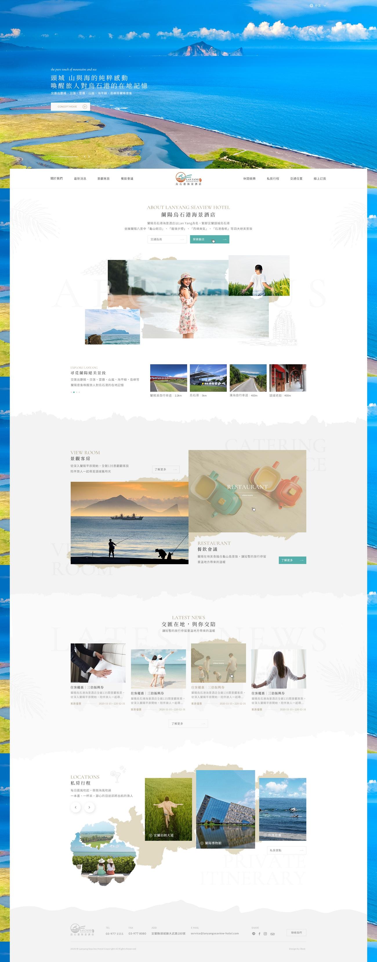 蘭陽烏石港-網頁設計