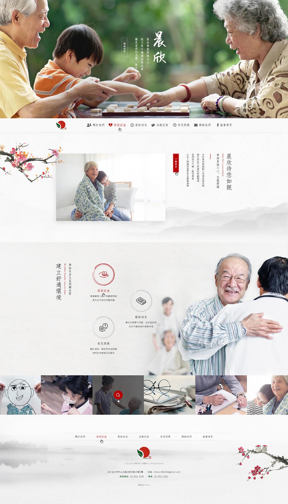 晨欣老人照顧中心-網頁設計