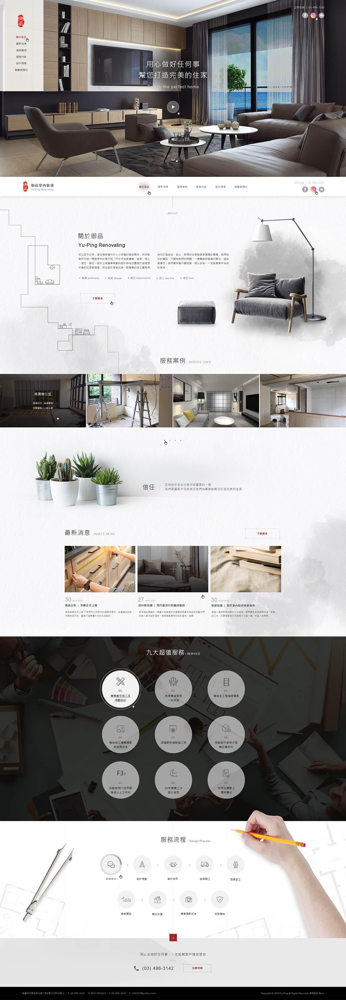 御品室內裝潢-網頁設計