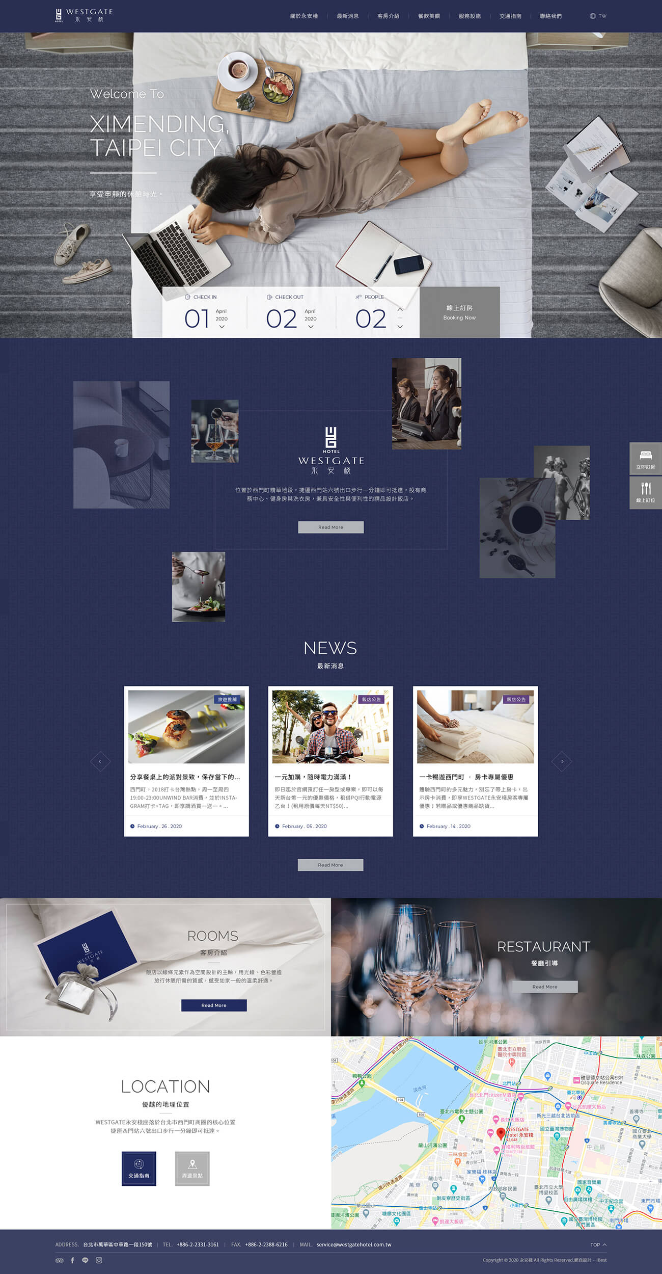 永安棧-網頁設計