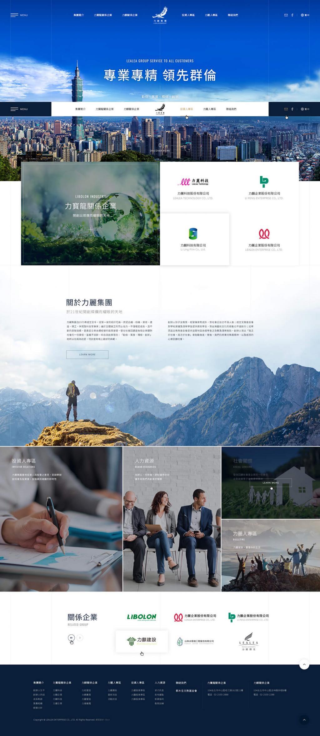 力麗集團-網頁設計