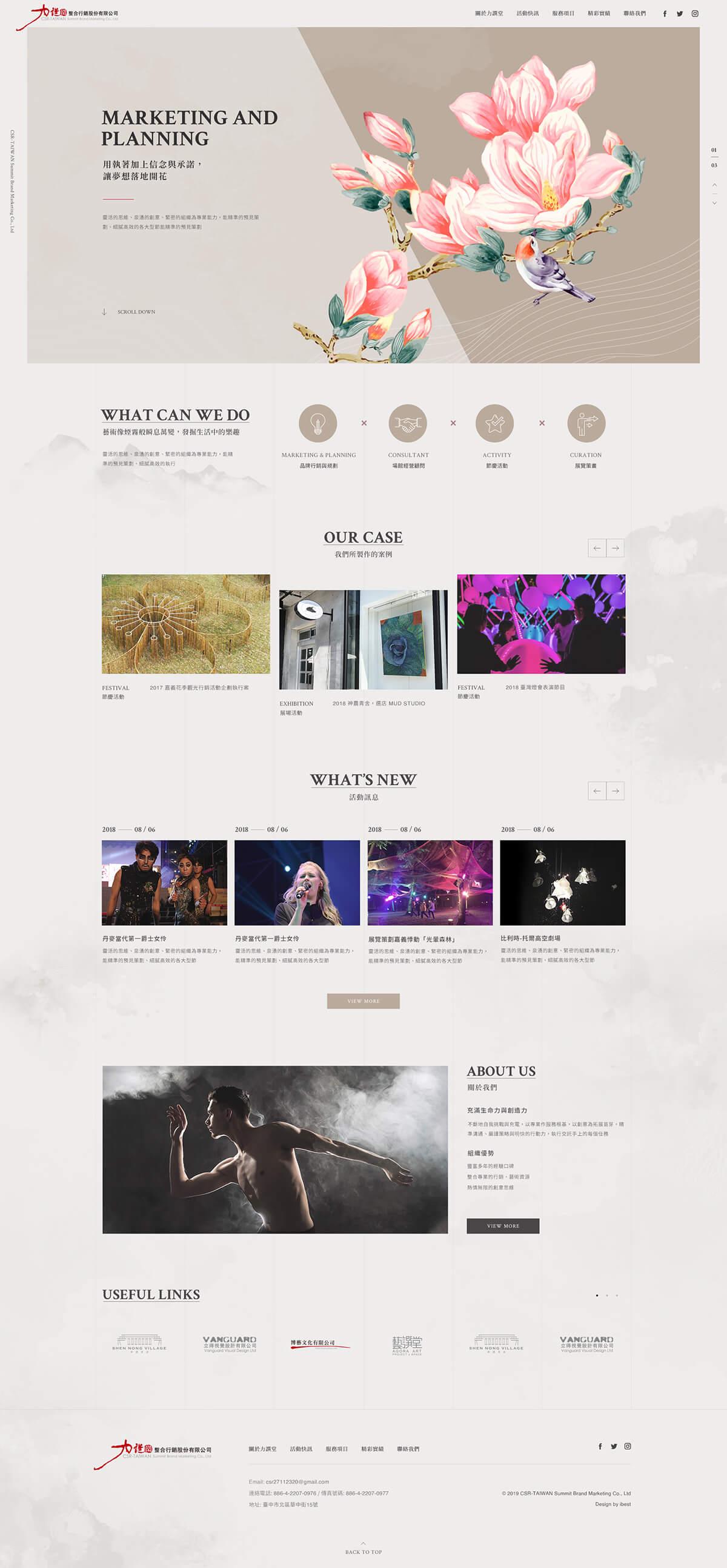 力譔堂-網頁設計