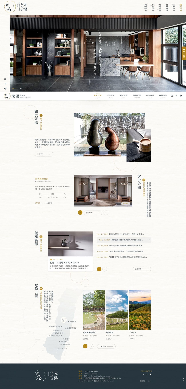 元湯溫泉-網頁設計