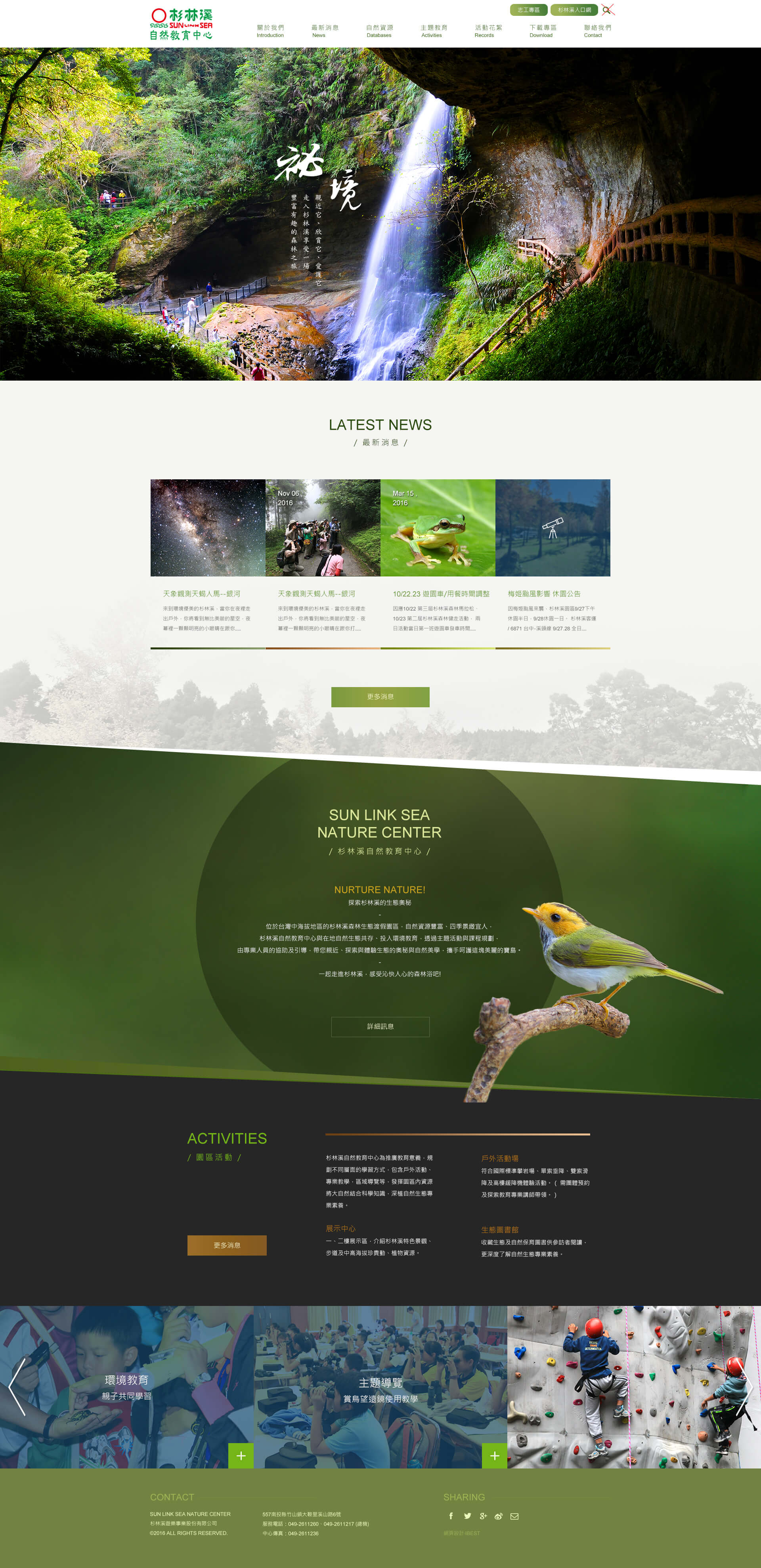 杉林溪自然教育中心-網頁設計