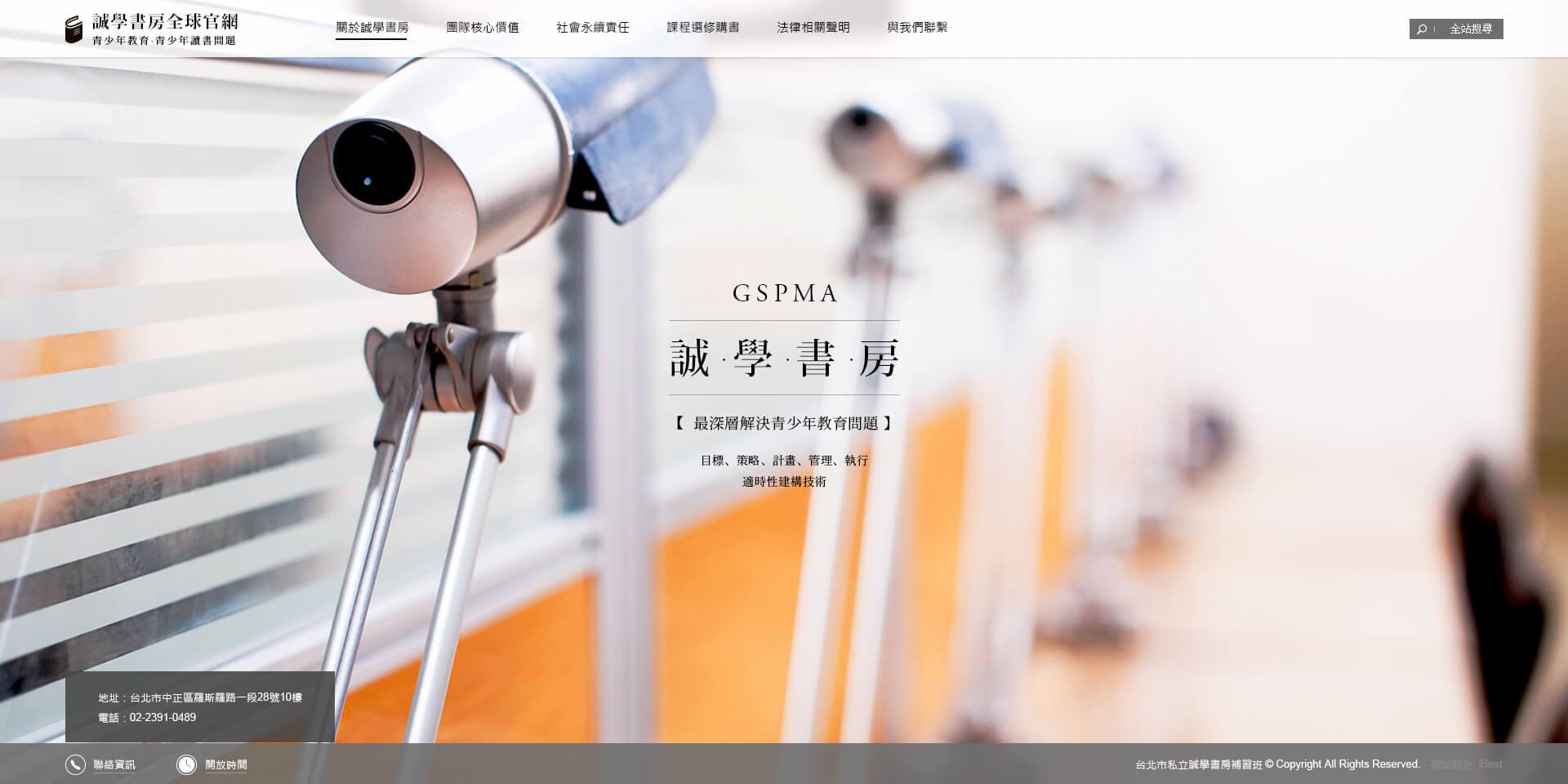 誠學書房-網頁設計