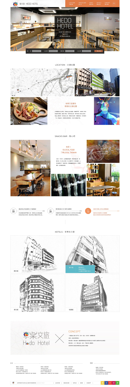 享樂文旅-網頁設計