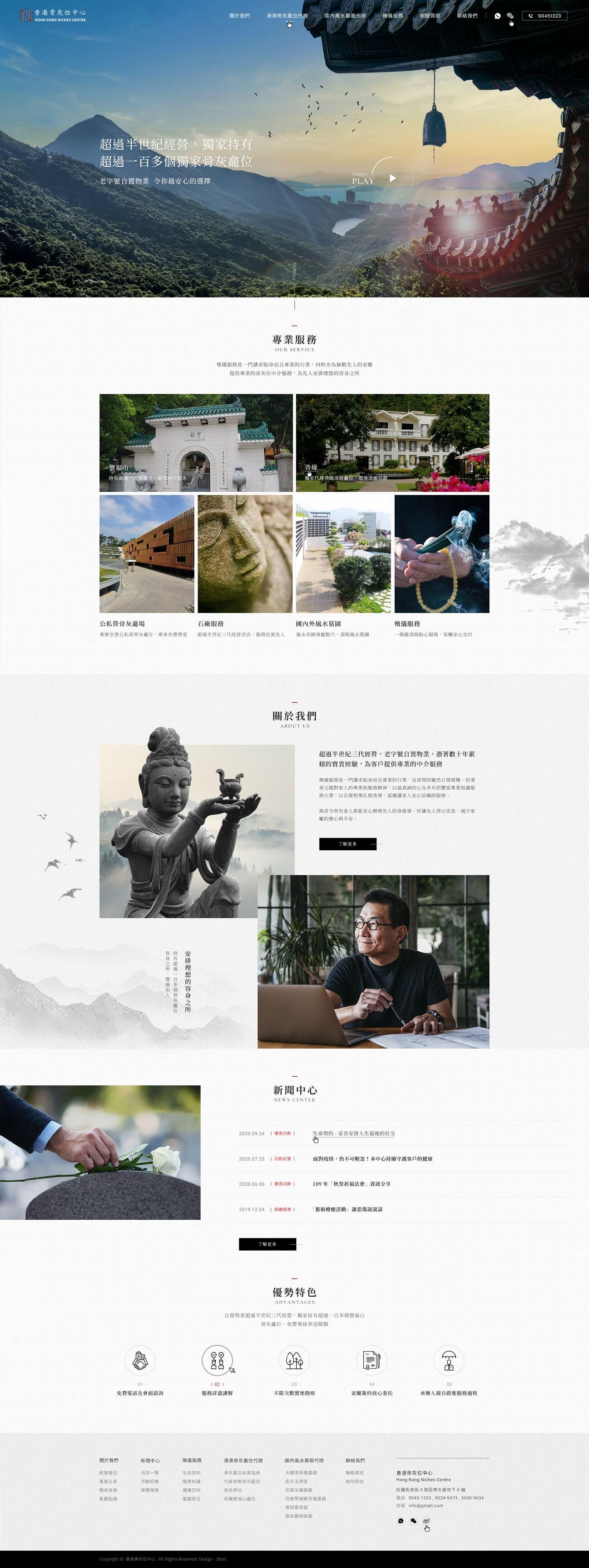 香港骨灰位中心-網頁設計