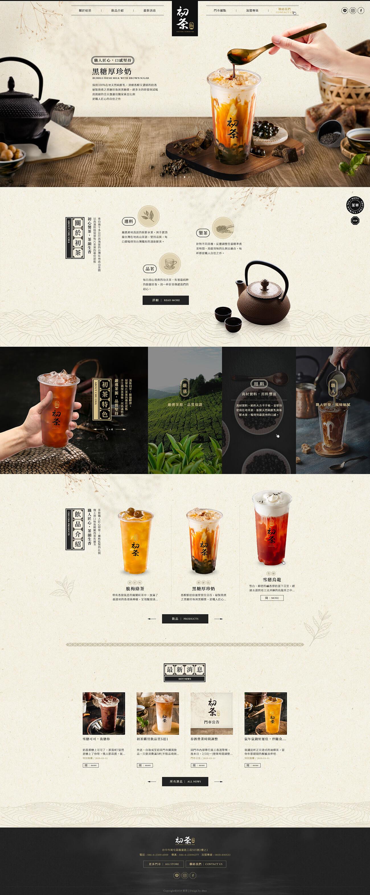 初茶-網頁設計