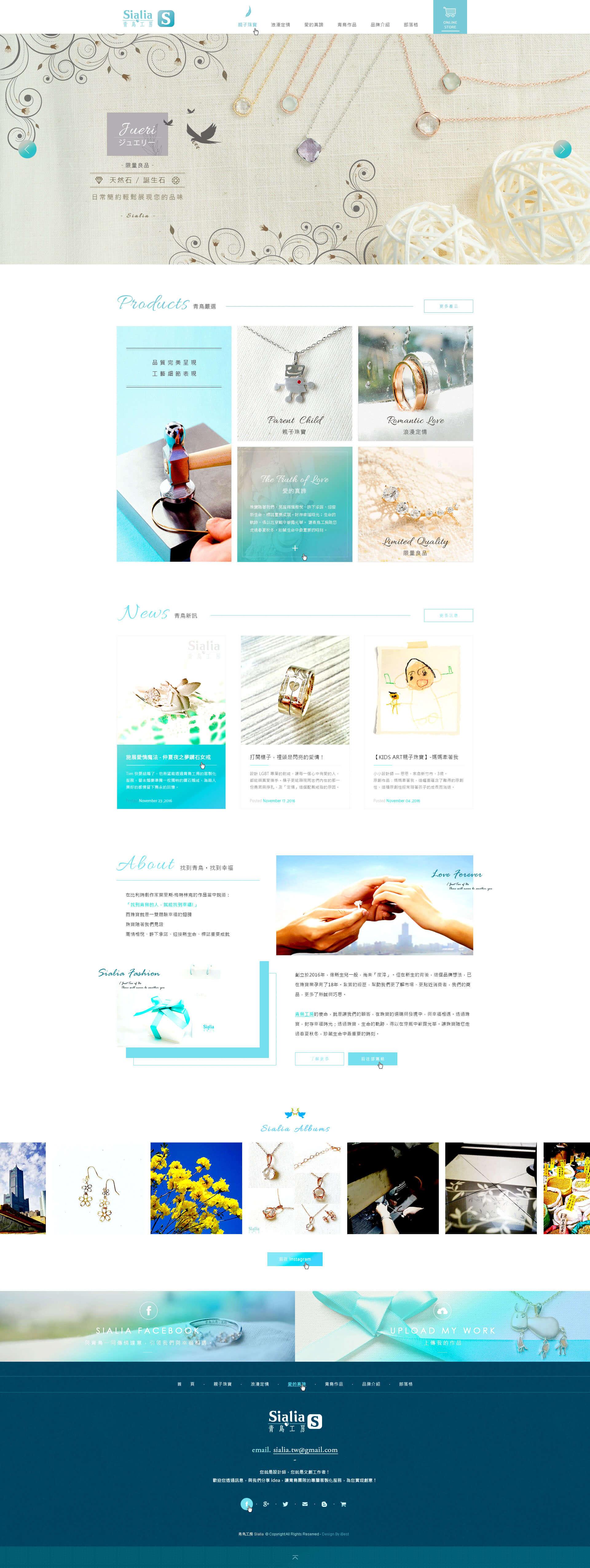 青鳥工房-網頁設計