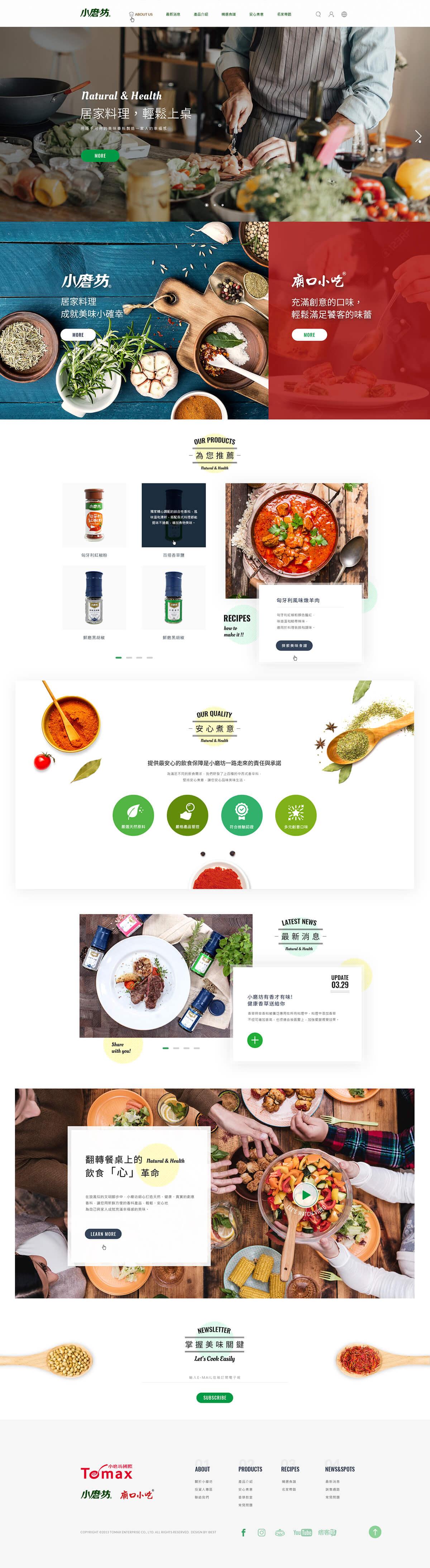 小磨坊-網頁設計
