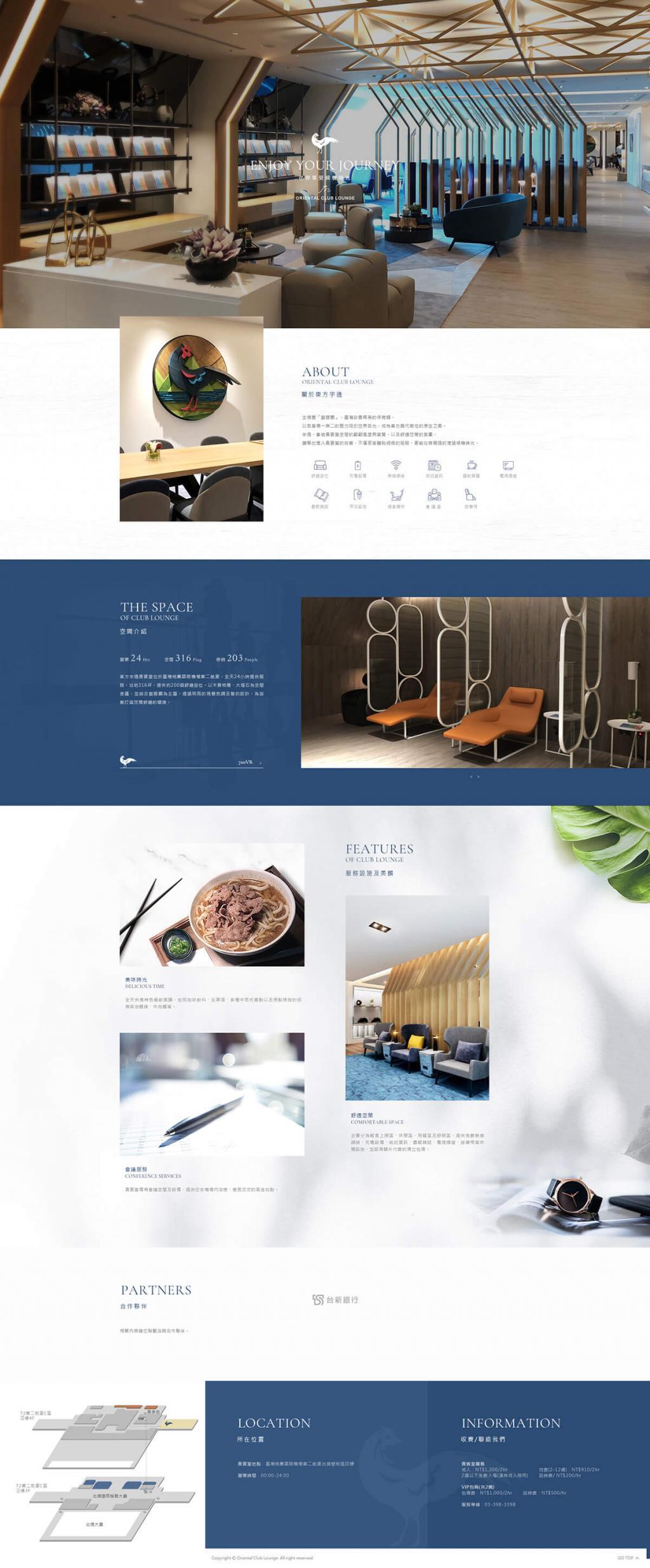 東方宇逸貴賓室-網頁設計
