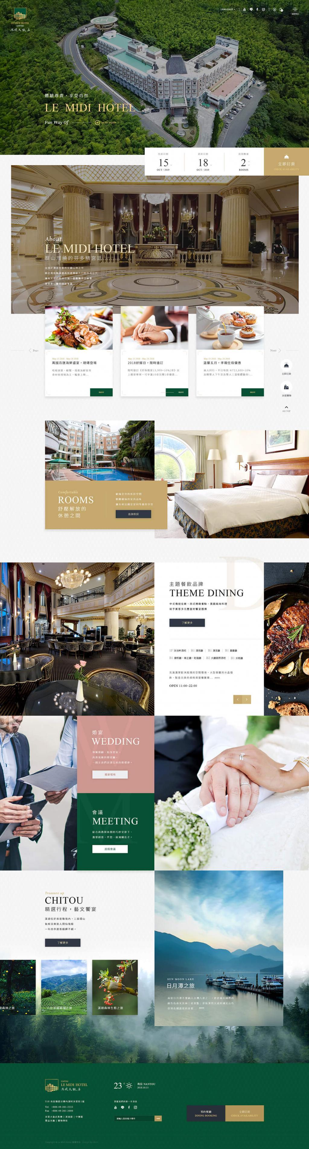 溪頭米堤大飯店-網頁設計