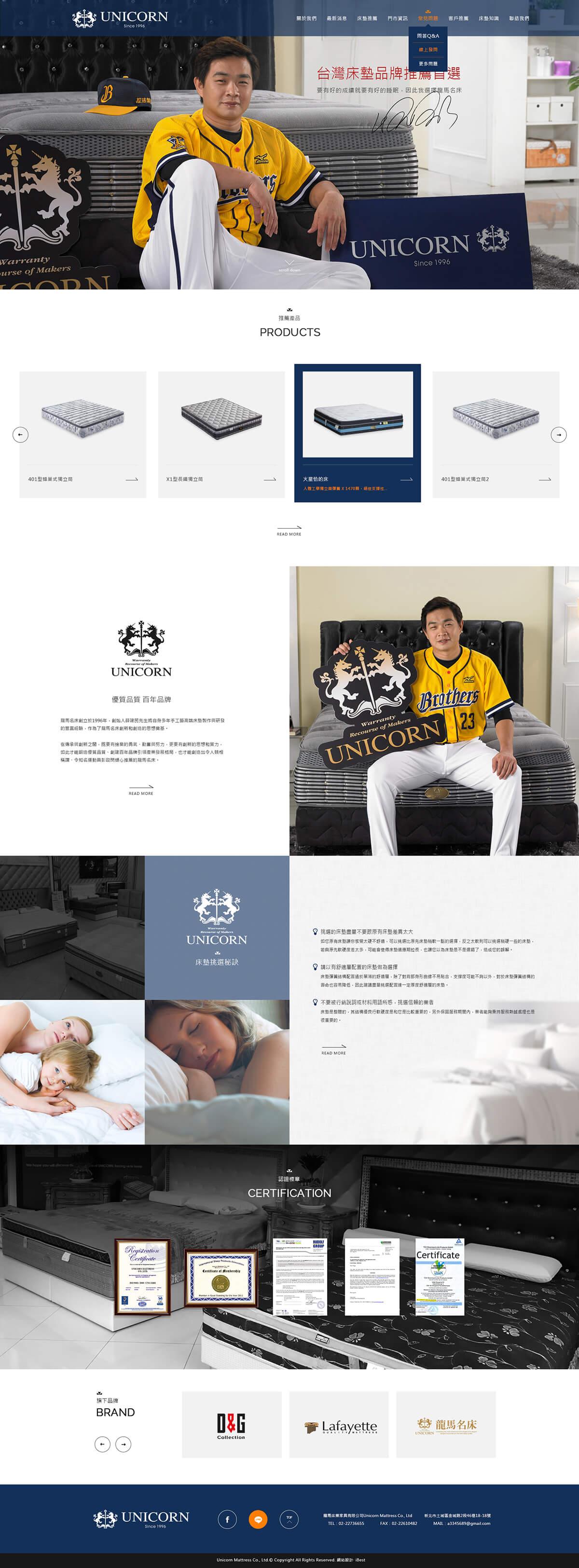 龍馬床業家具有限公司-網頁設計