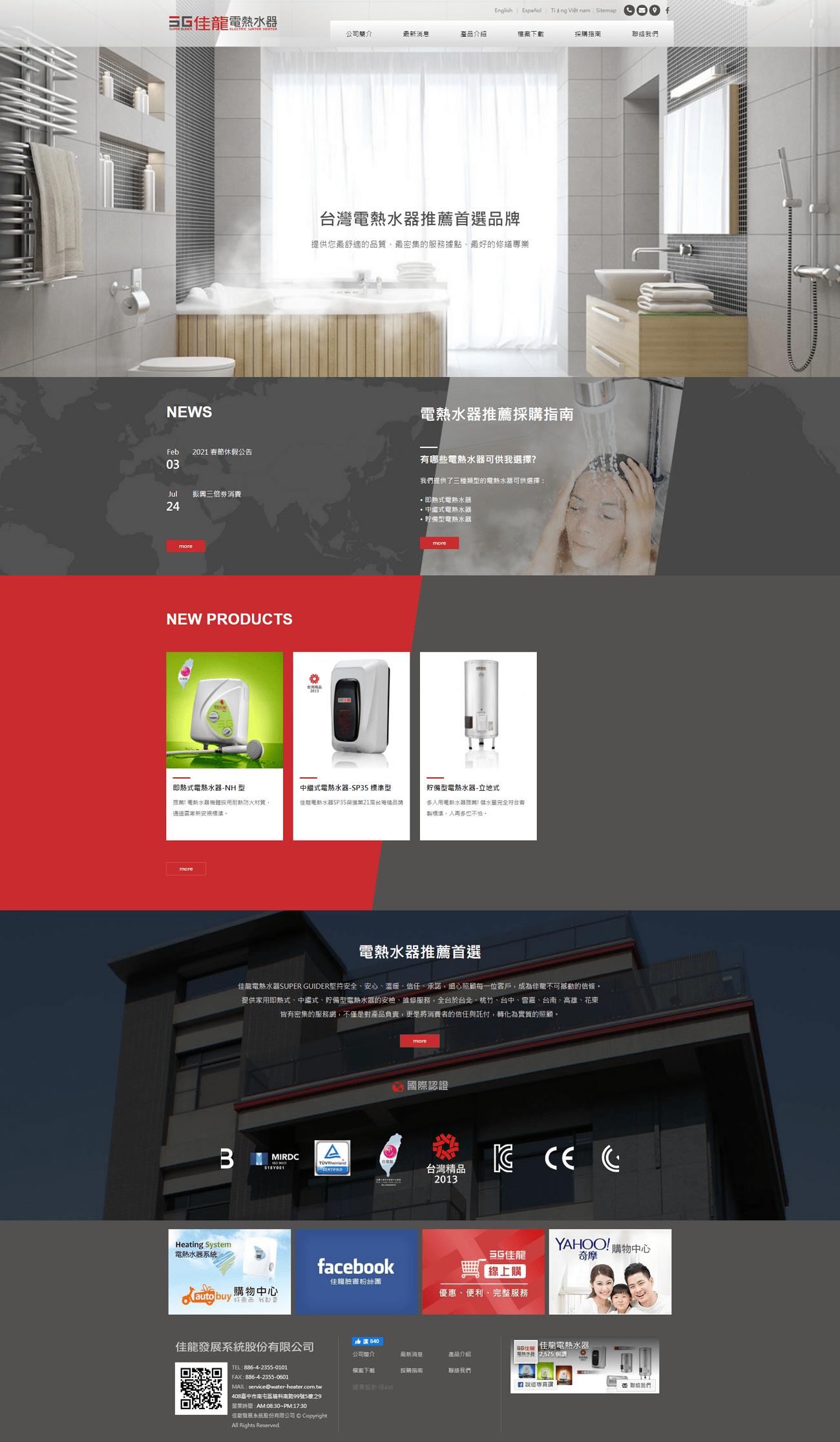 佳龍發展系統-網頁設計