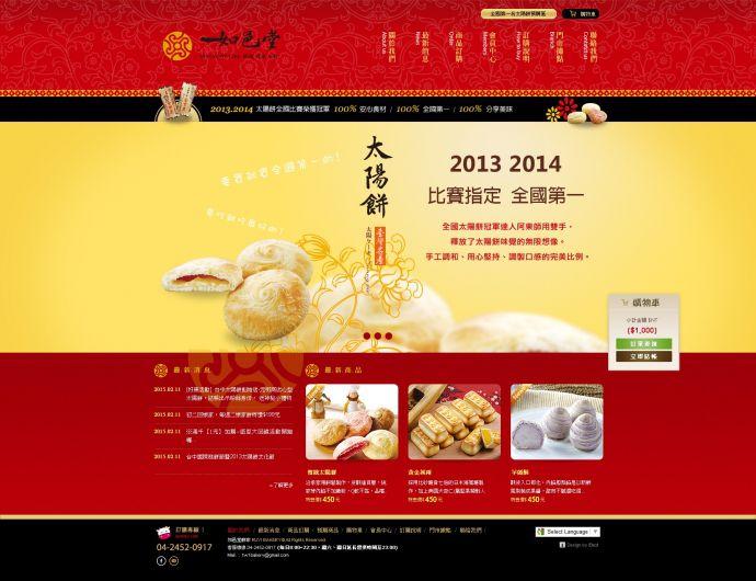 如邑堂餅家-網頁設計