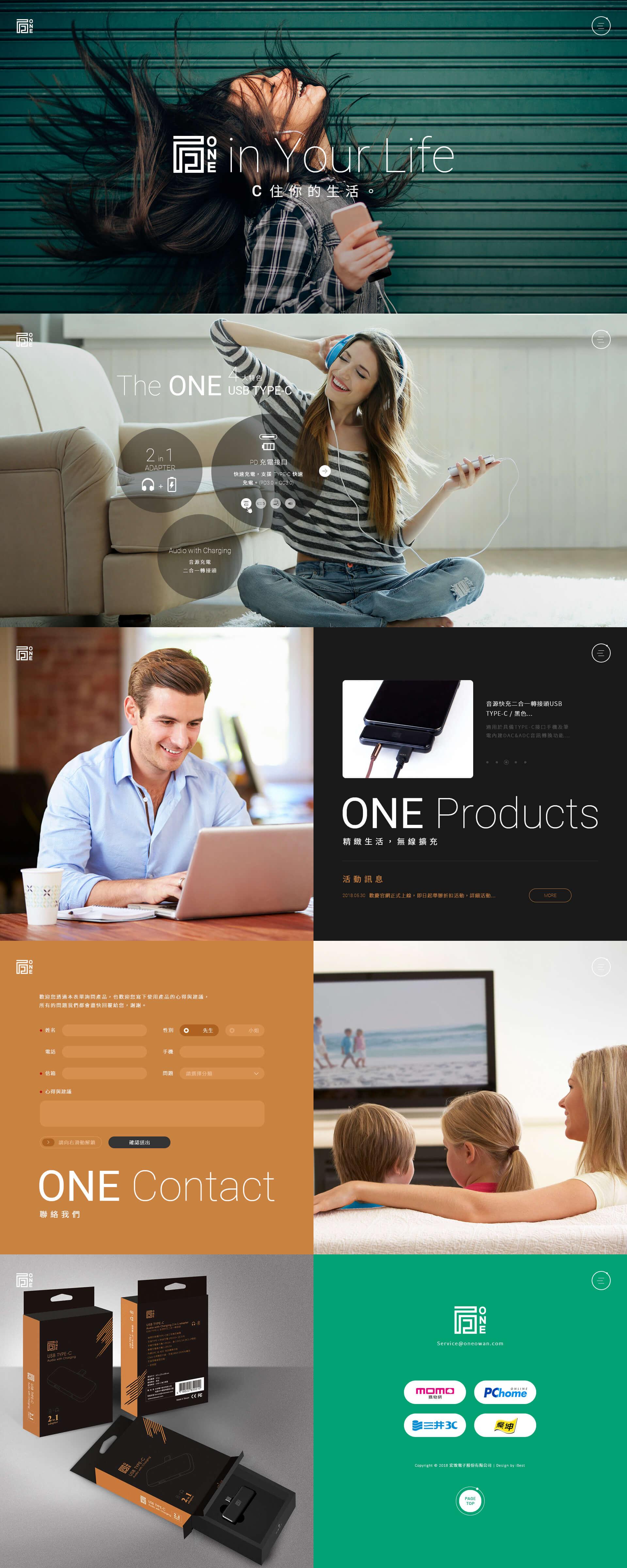 宏致電子 Oneowan-網頁設計