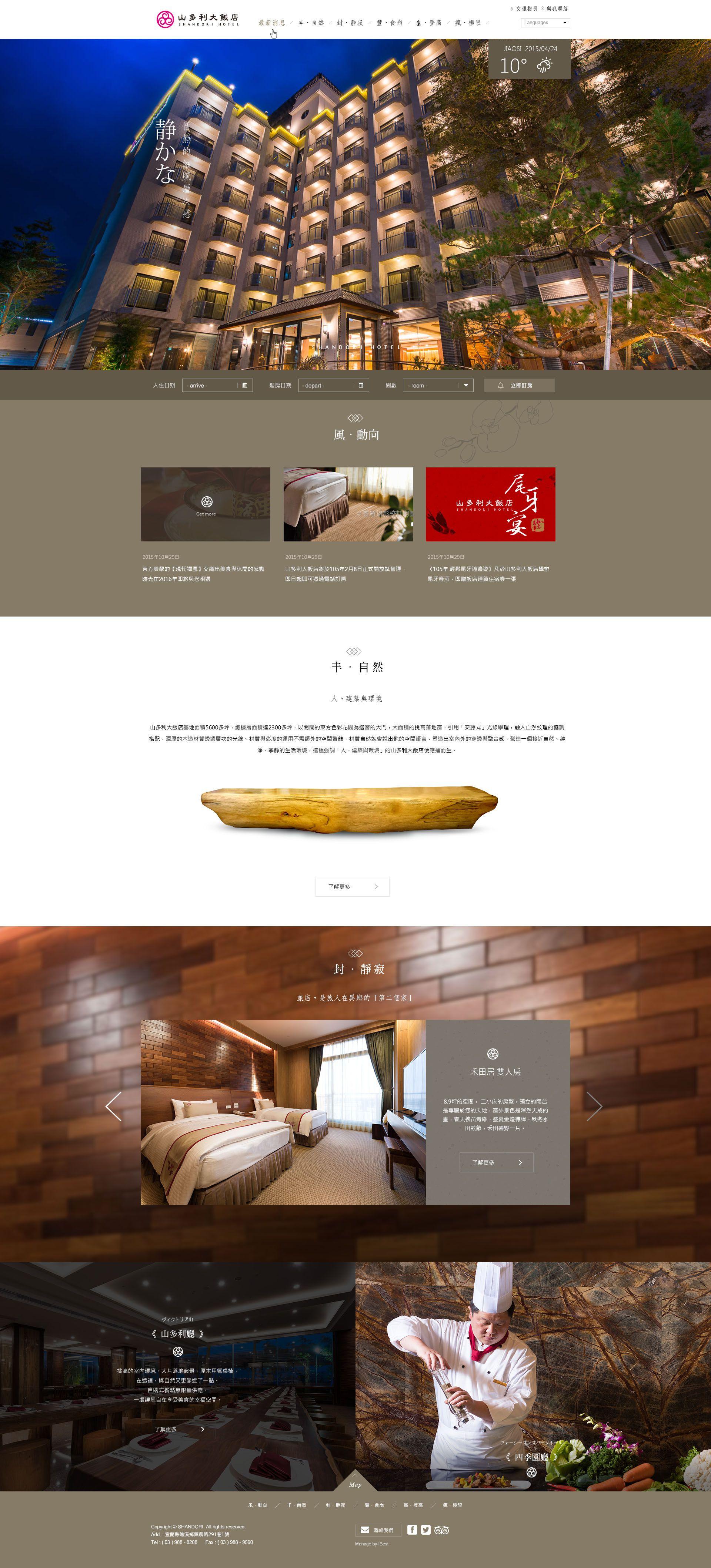 礁溪山多利大飯店-網頁設計