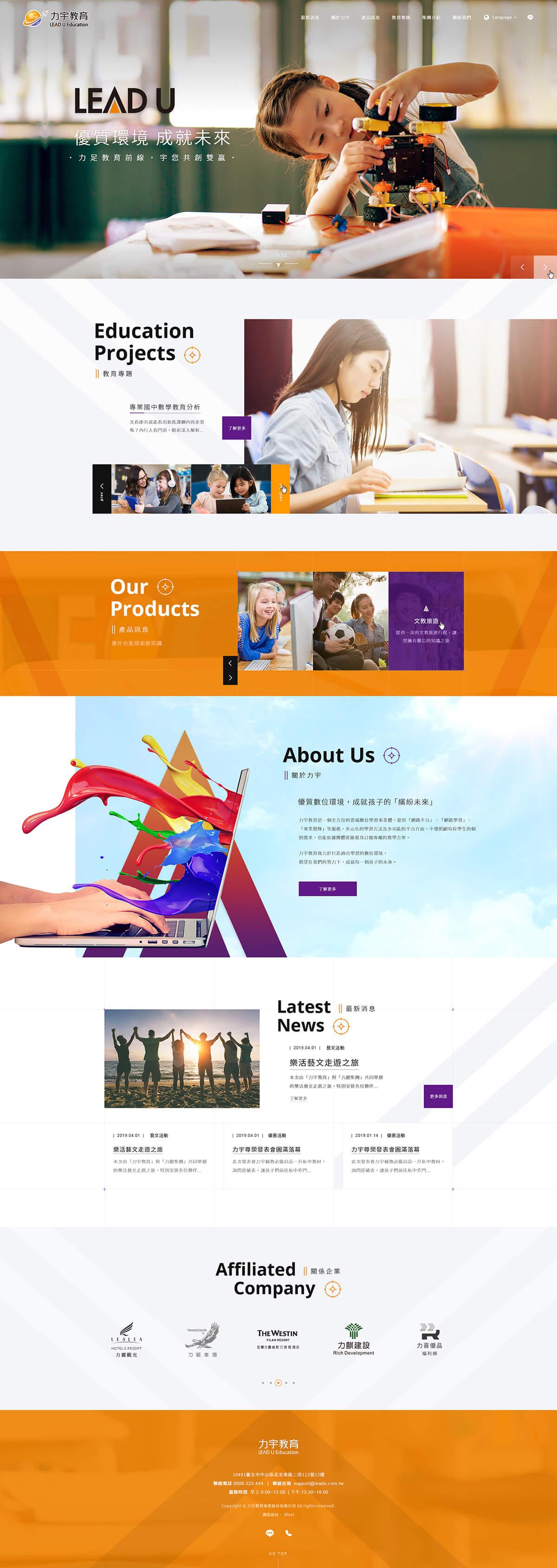 力宇教育-網頁設計
