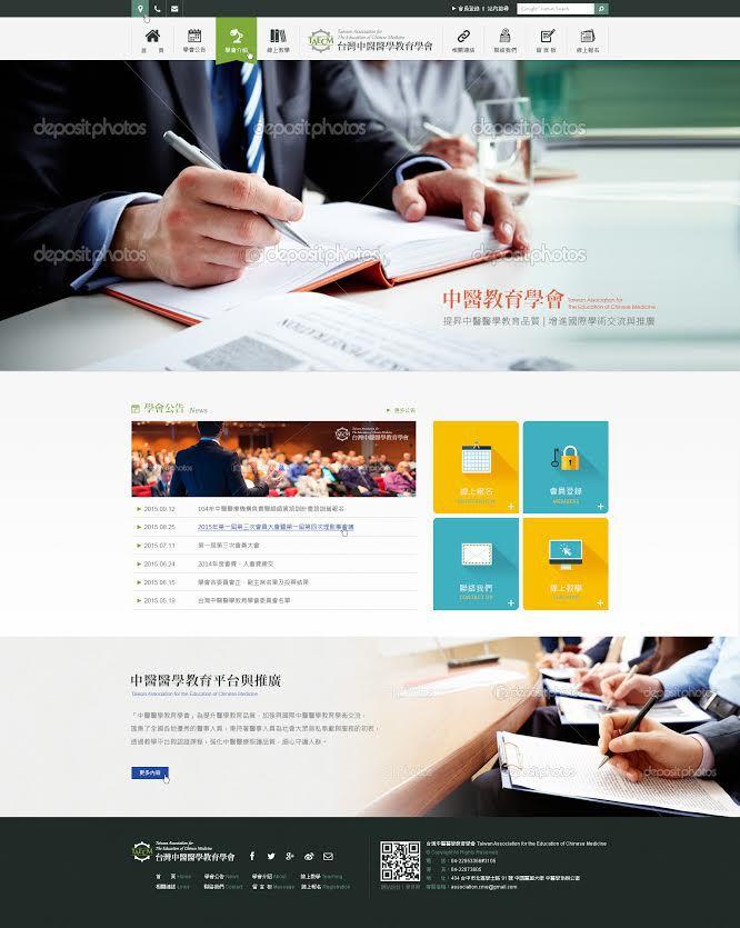 台灣中醫醫學教育學會-網頁設計