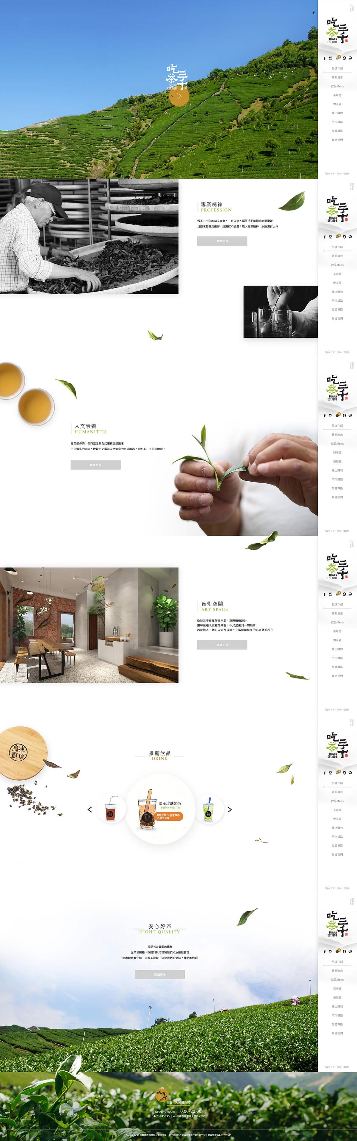 吃茶三千-網頁設計