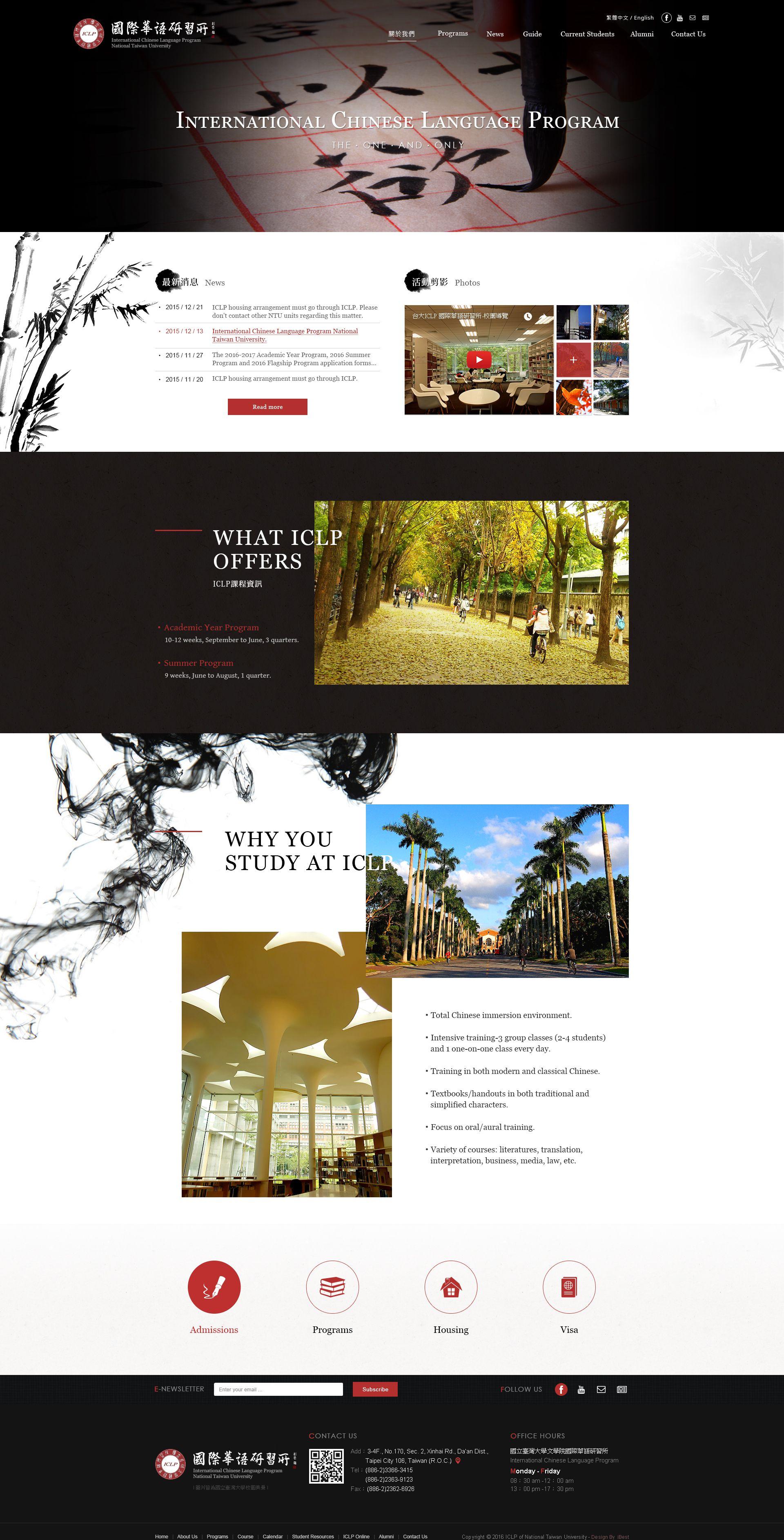 台大國際華語研習所-網頁設計