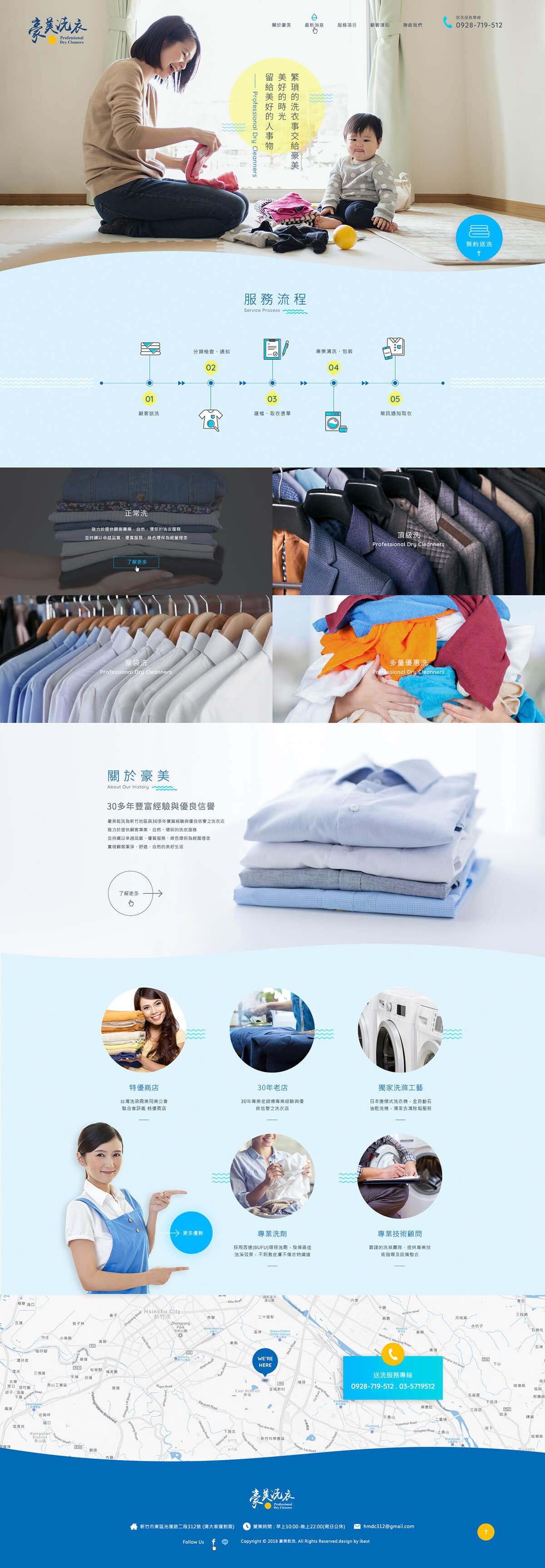 豪美洗衣店-網頁設計