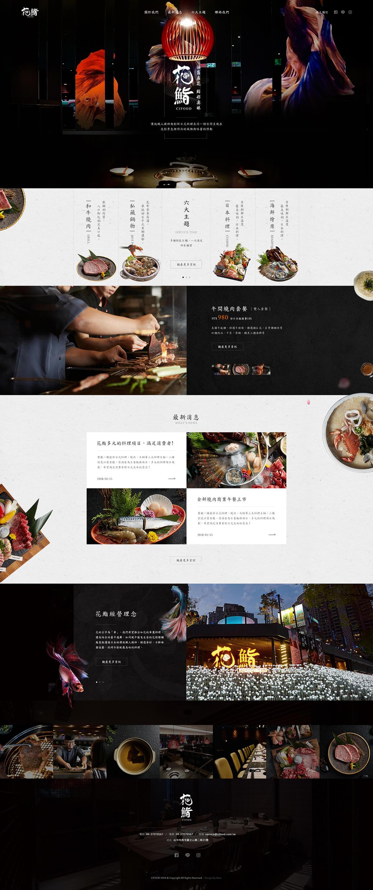 花鮨海鮮-網頁設計
