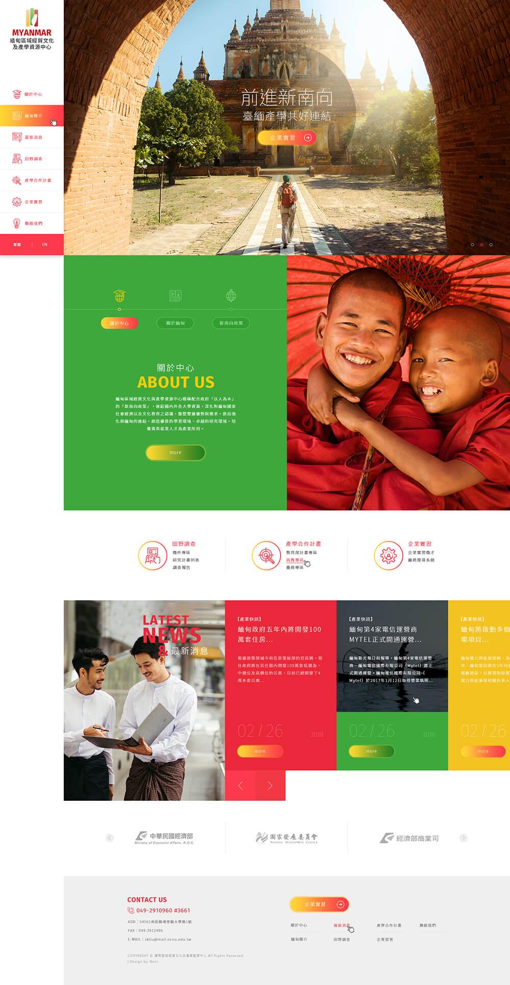 緬甸區域經貿文化及產學資源中心-網頁設計