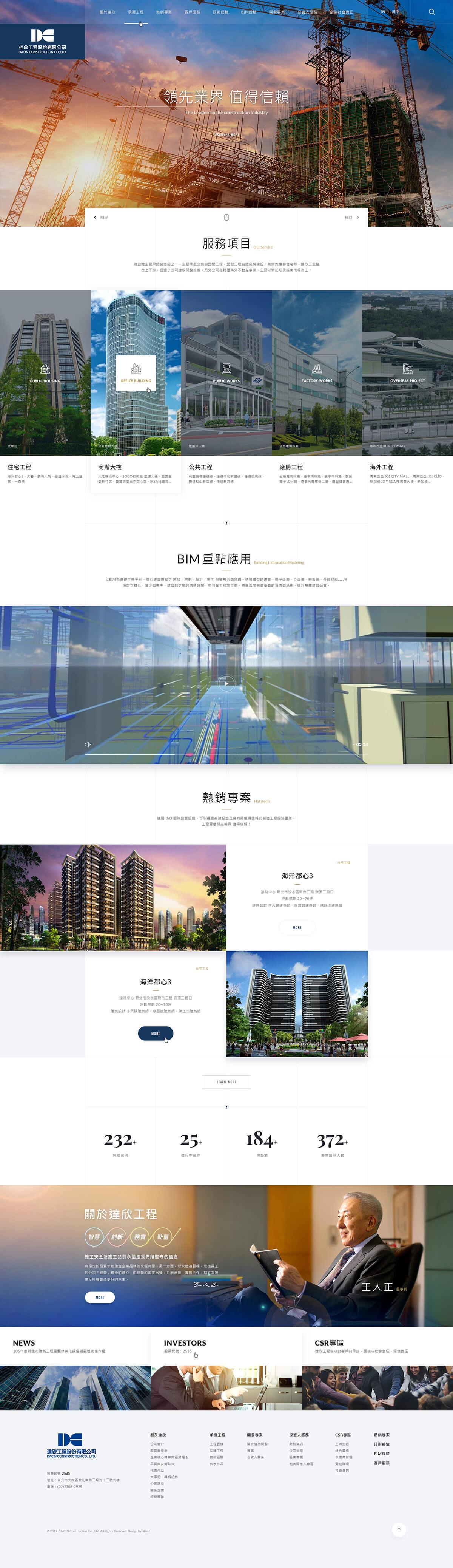 達欣工程-網頁設計