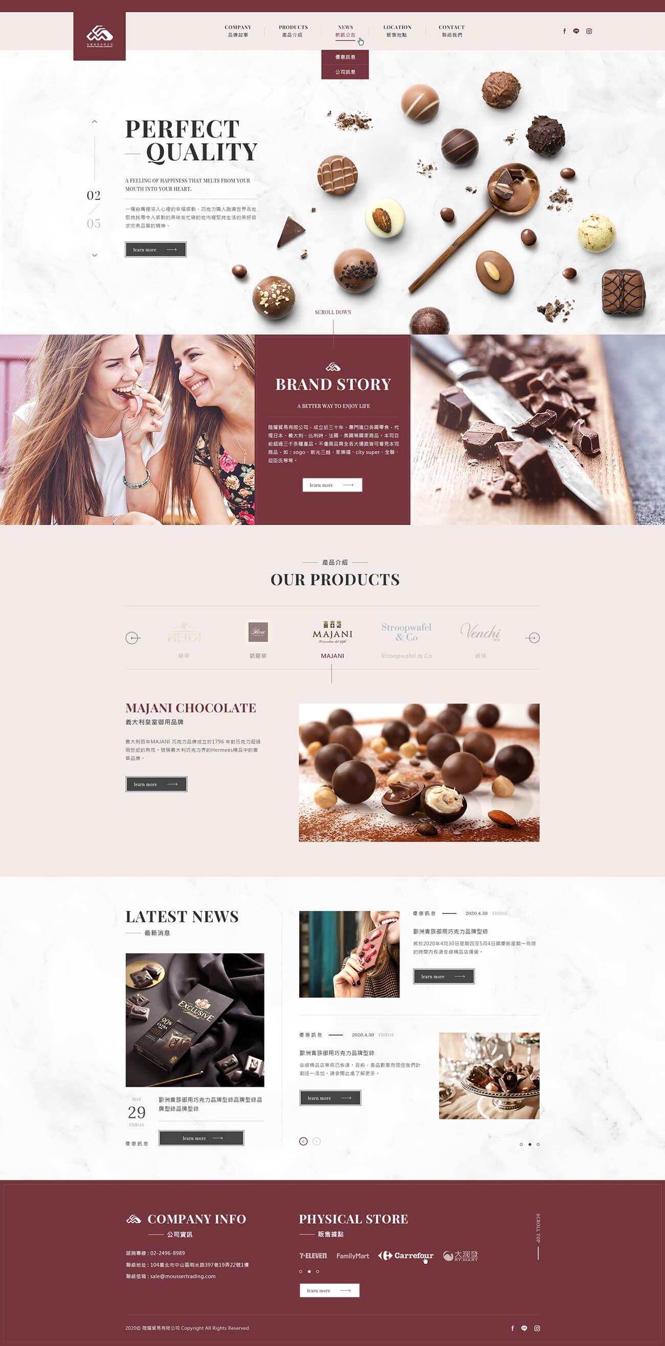 陸耀貿易-網頁設計
