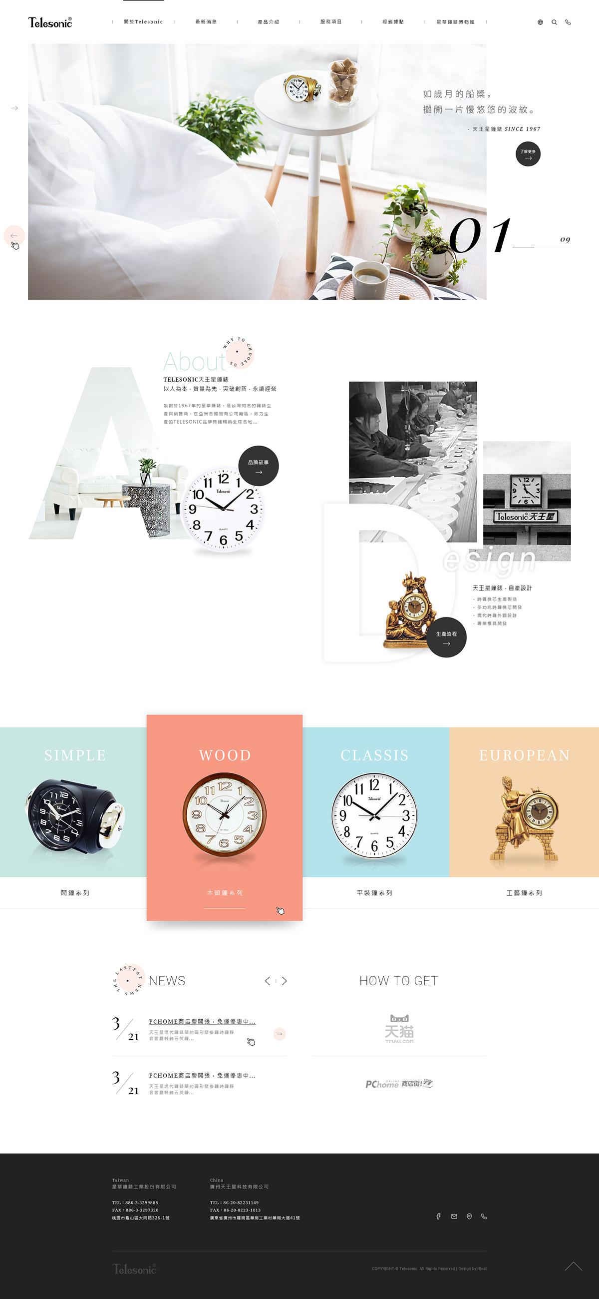 天王星鐘錶-網頁設計