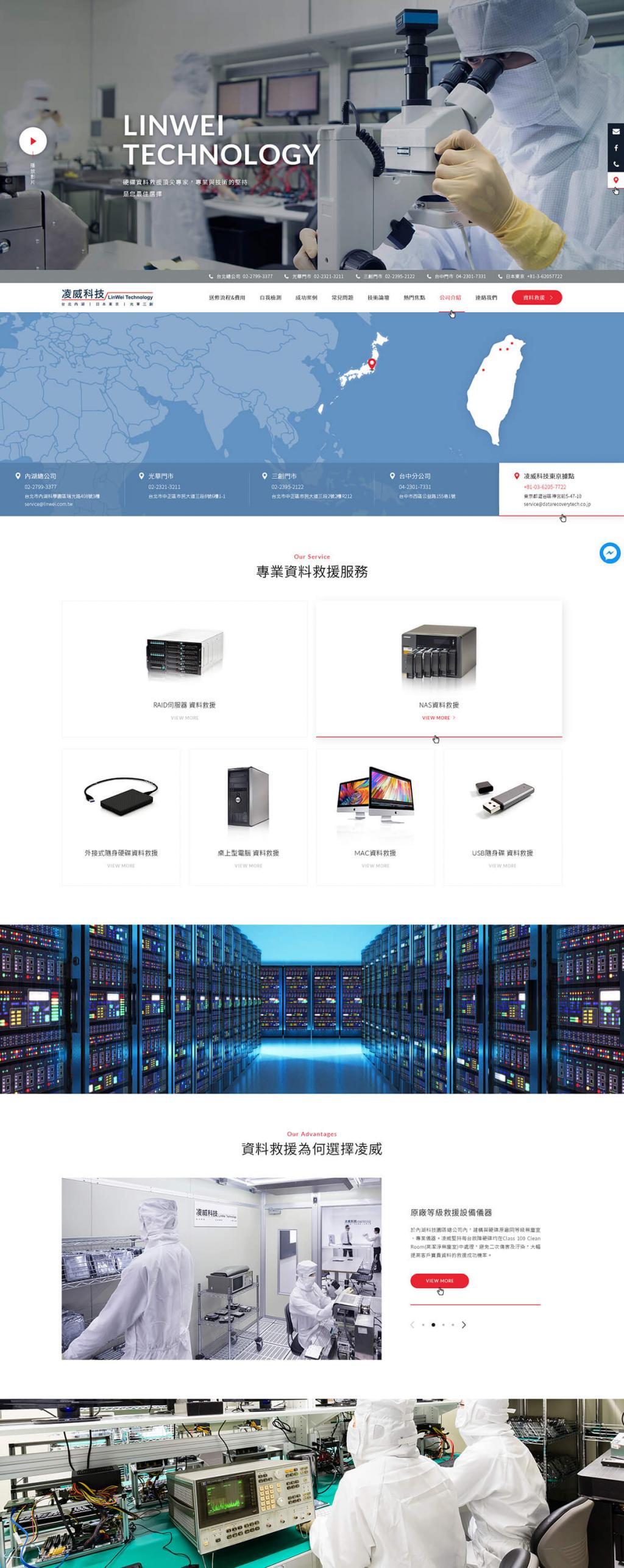 凌威科技-網頁設計