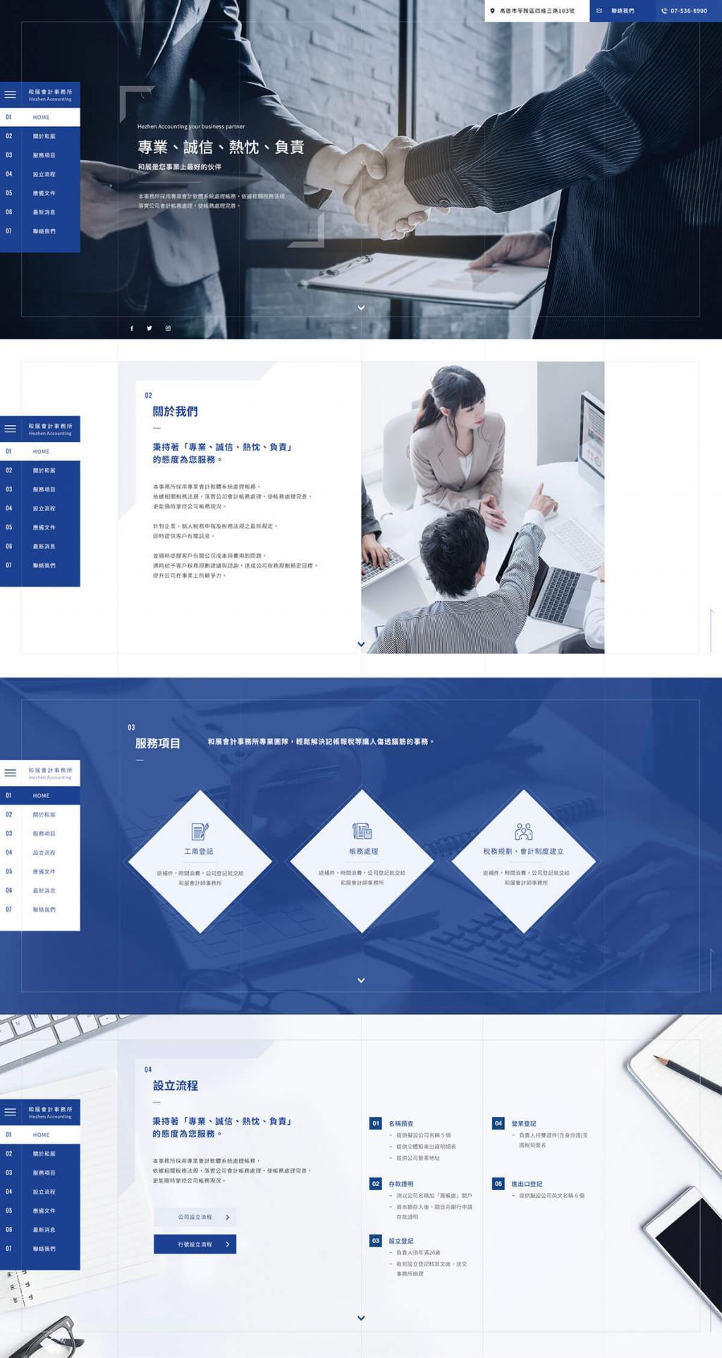 和展會計記帳士事務所-網頁設計