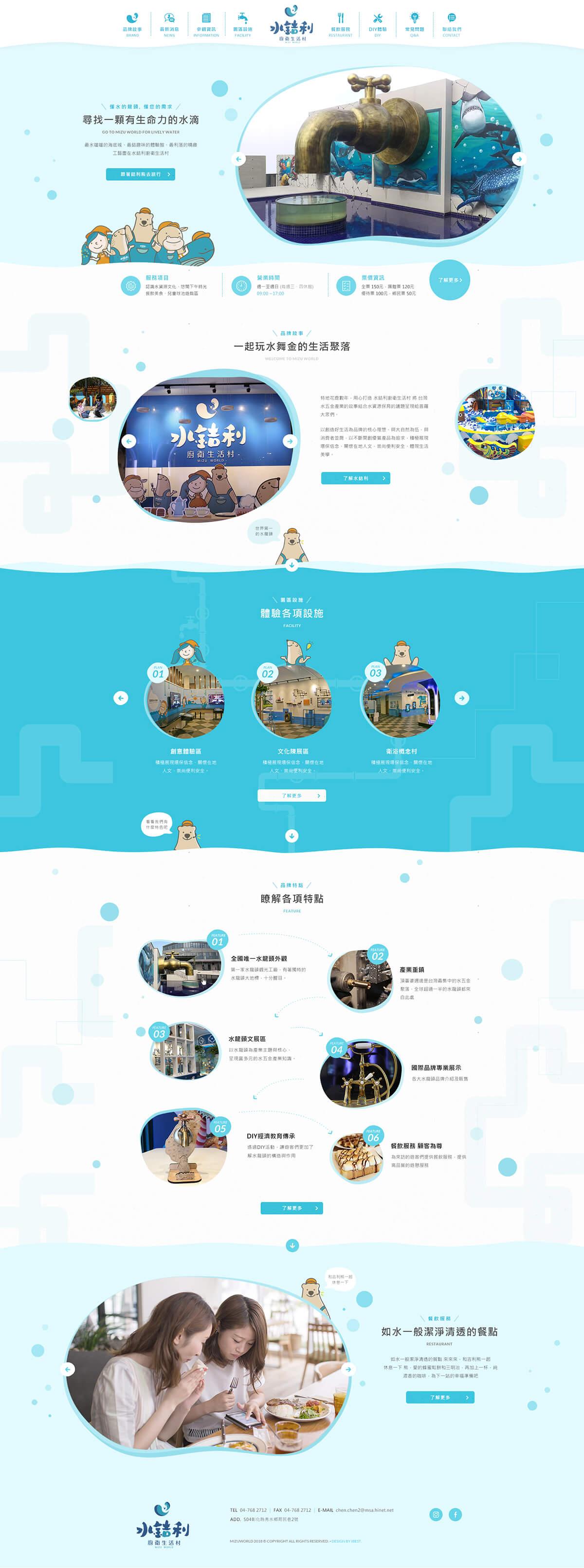 水銡利廚衛生活村-網頁設計
