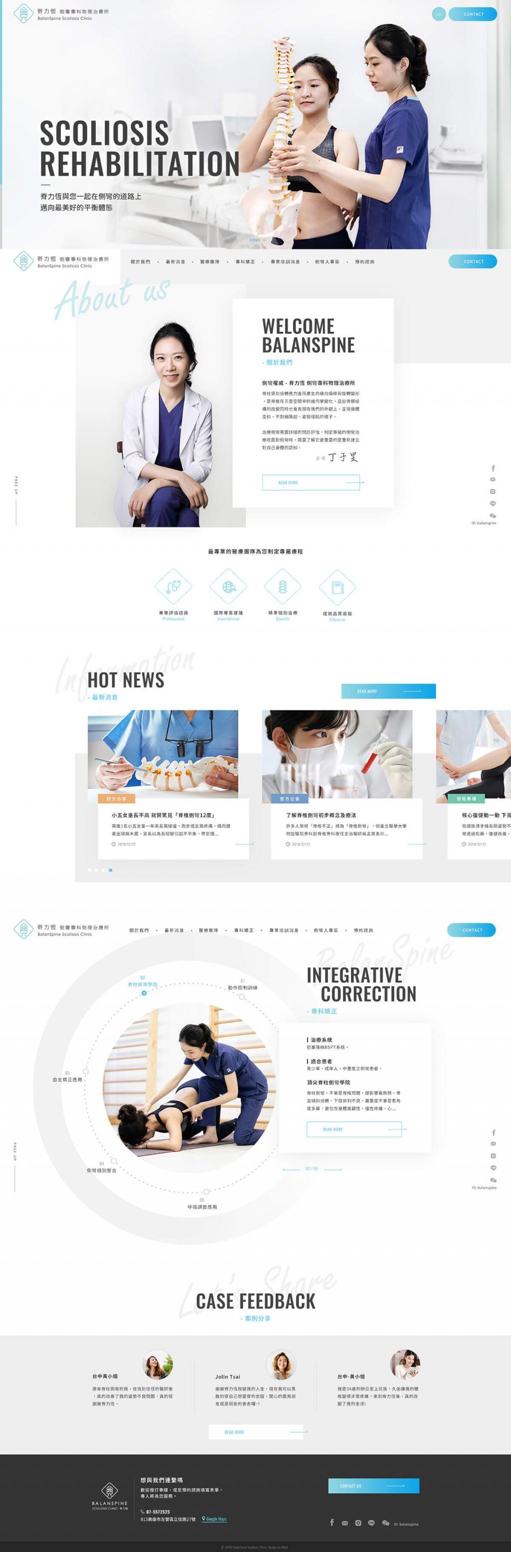 脊力恆-網頁設計