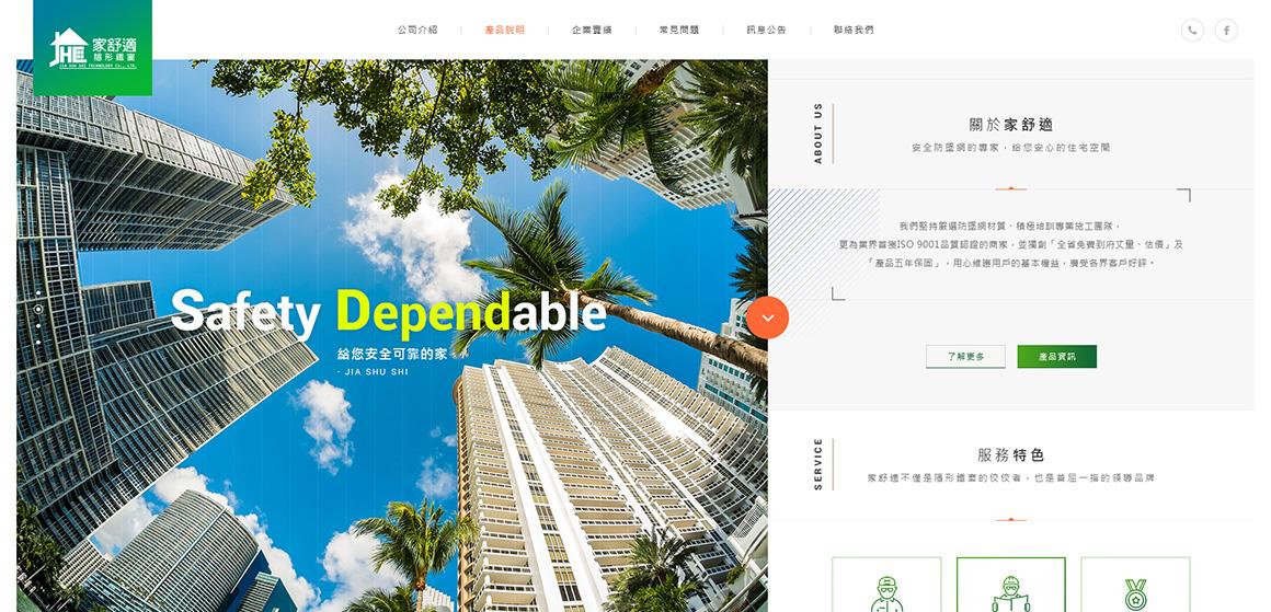 家舒適科技-網頁設計