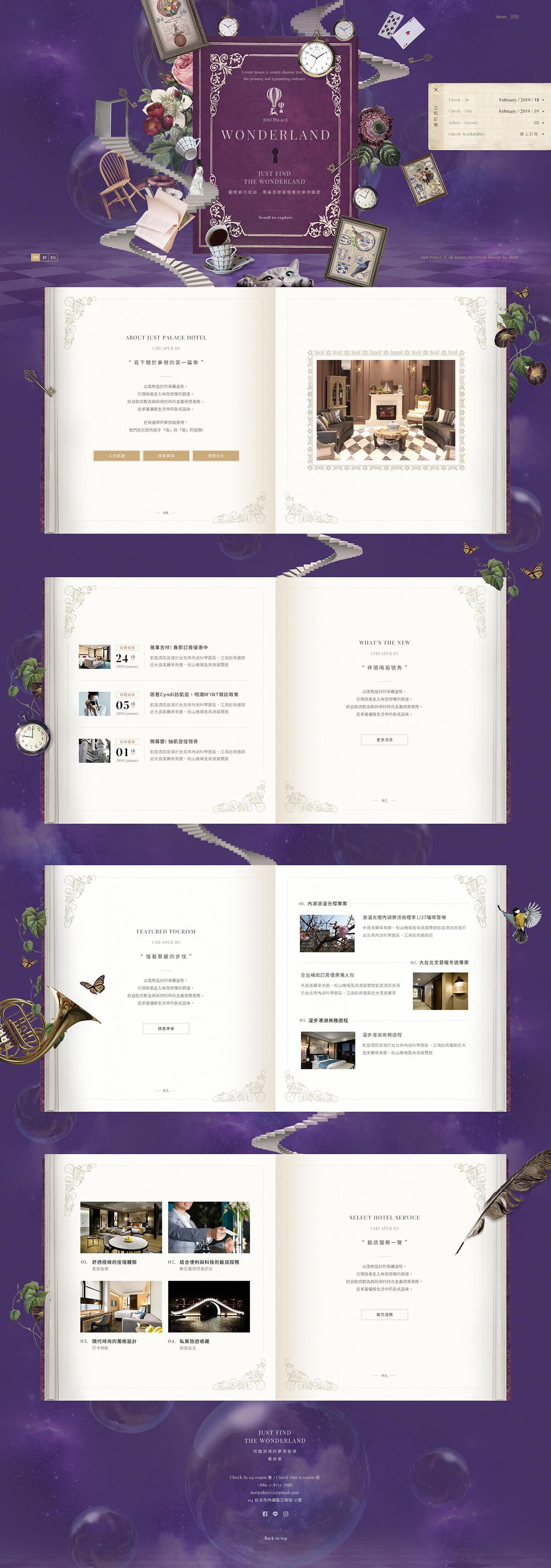 凱旋酒店-網頁設計