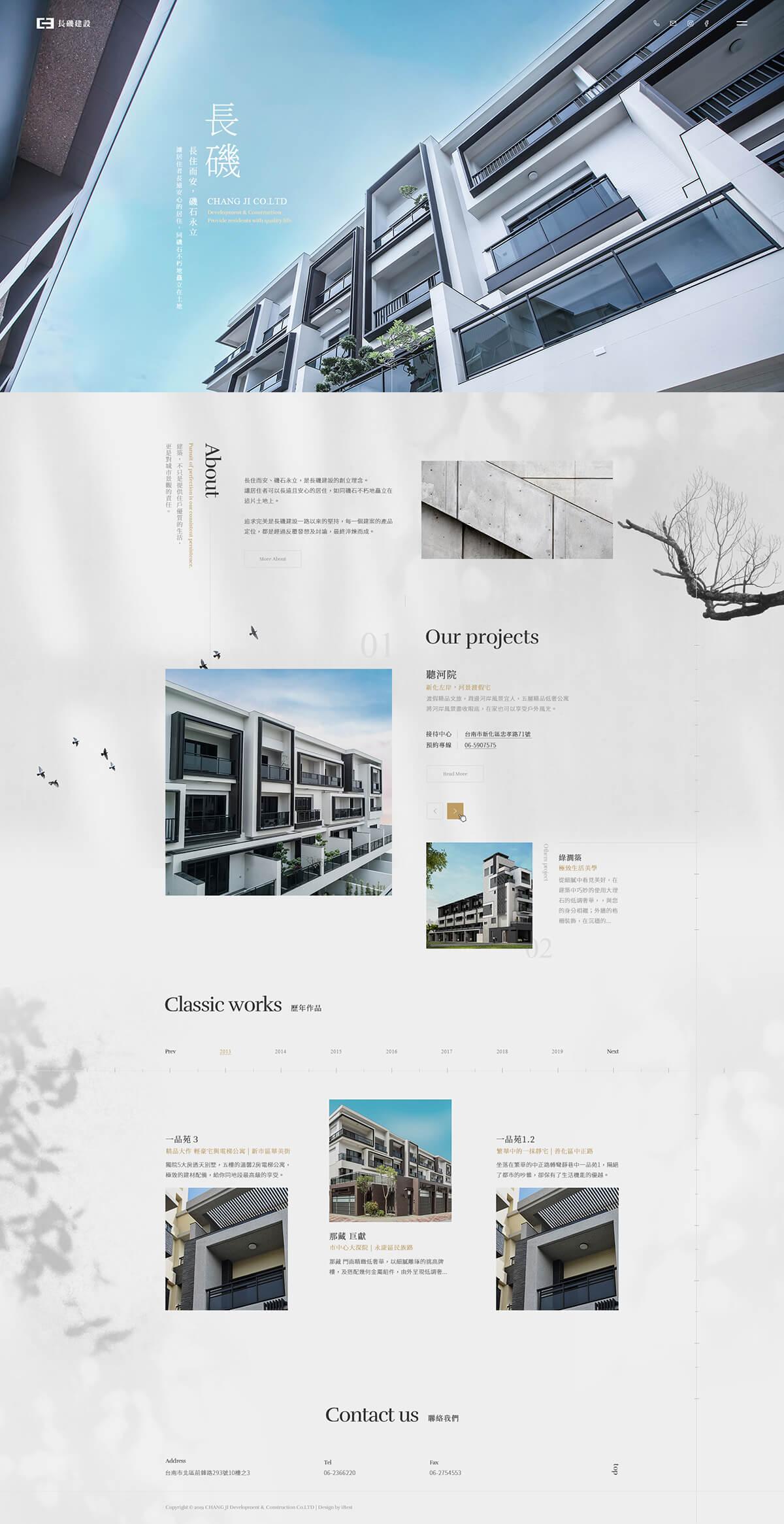 長磯建設-網頁設計