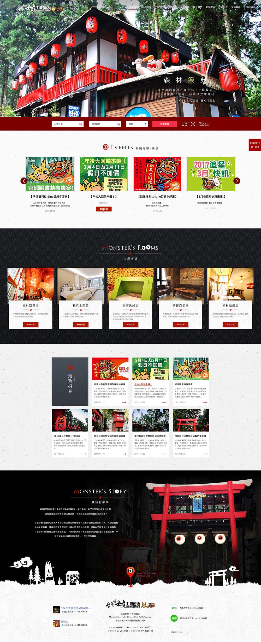 溪頭妖怪村主題飯店-網頁設計