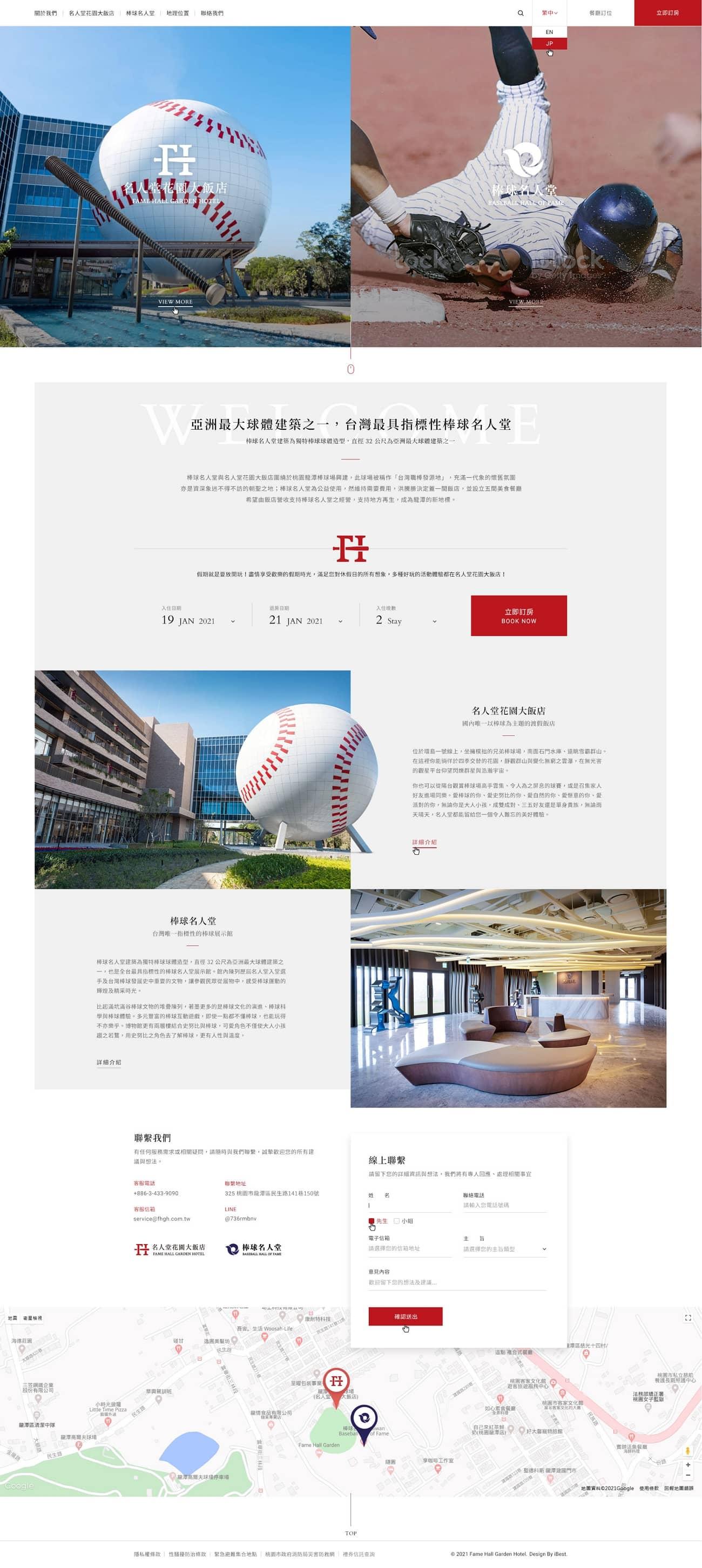 名人堂花園飯店-網頁設計