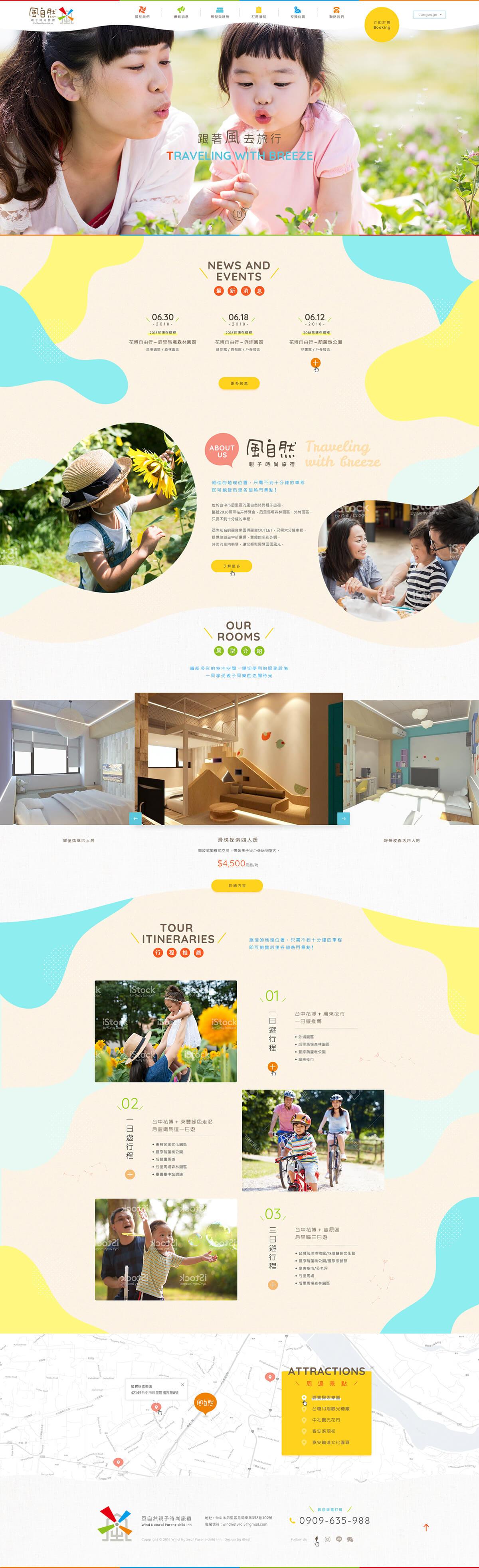 風自然親子時尚旅宿-網頁設計