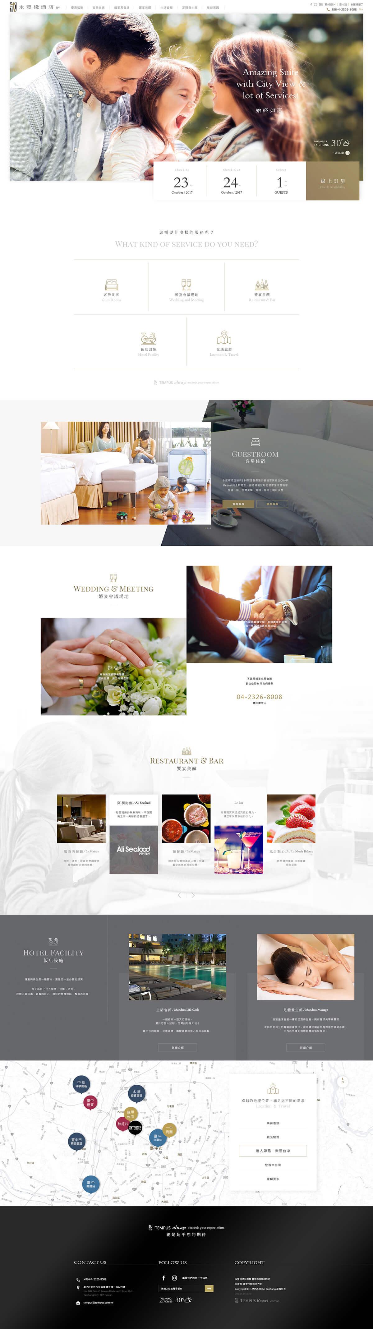 永豐棧台中館-網頁設計