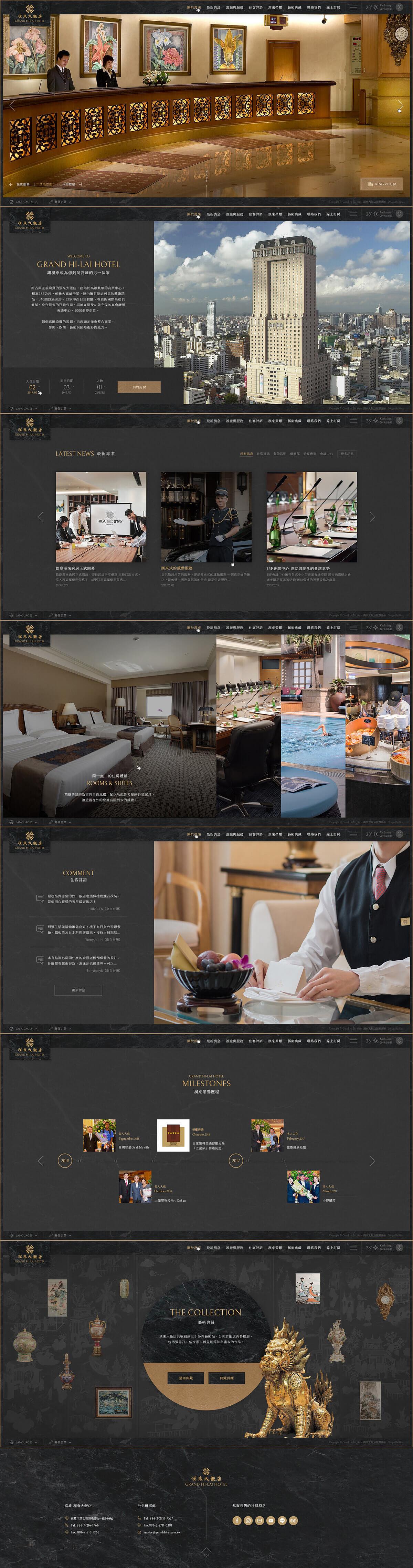 漢來大飯店-網頁設計